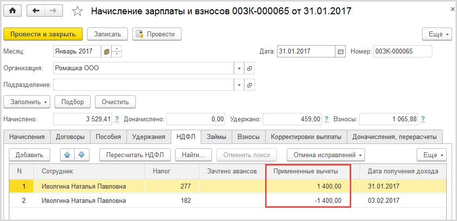 Начисление зарплаты и взносов в ЗУП 3