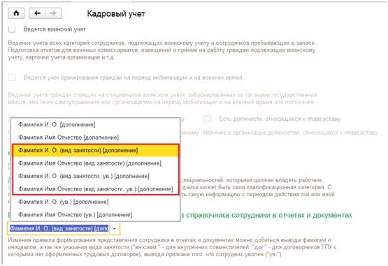 Настройка вида занятости сотрудника в ЗУП 3