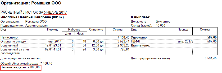 Расчетный листок за январь 2017 г. Двойные вычеты в ЗУП 3