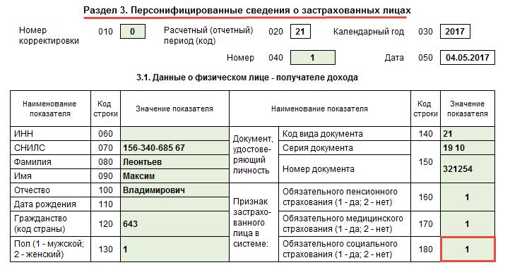 Раздел 1 ЕРСВ. Персонифицированные сведения о застрахованных лицах. ЗУП 3