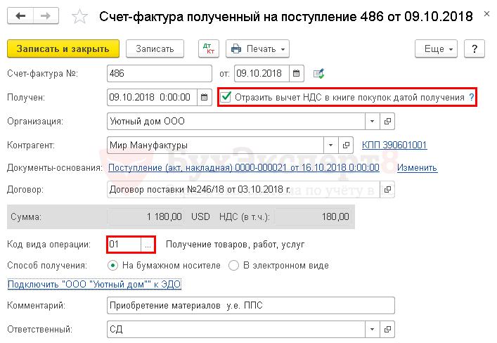 Налоговый регистр по учету приобретенных товаров работ и услуг бухгалтер вакансии имущественные налоги