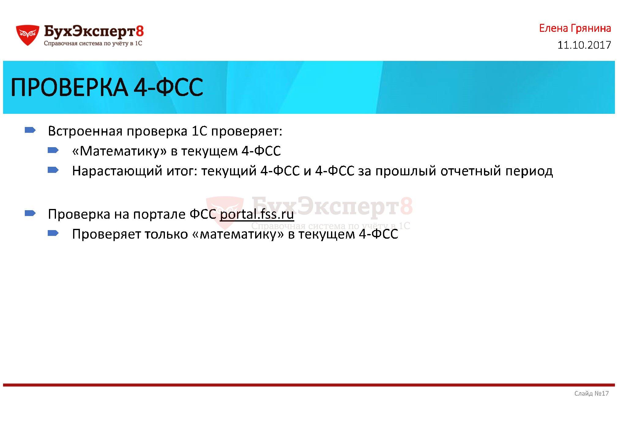 ПРОВЕРКА 4-ФСС Встроенная проверка 1С проверяет: «Математику» в текущем 4-ФСС Нарастающий итог: текущий 4-ФСС и 4-ФСС за прошлый отчетный период Проверка на портале ФСС portal.fss.ru Проверяет только «математику» в текущем 4-ФСС