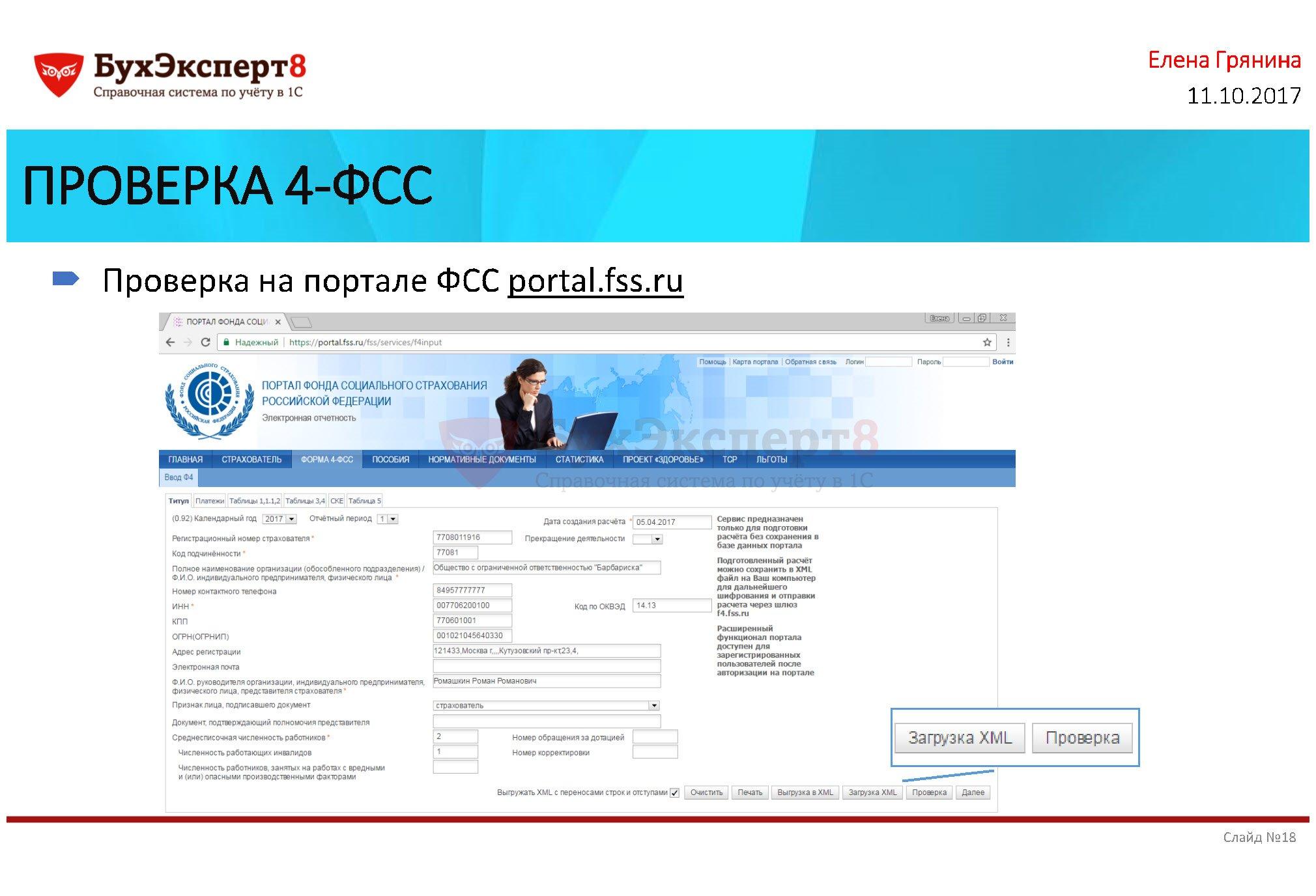 ПРОВЕРКА 4-ФСС Проверка на портале ФСС portal.fss.ru
