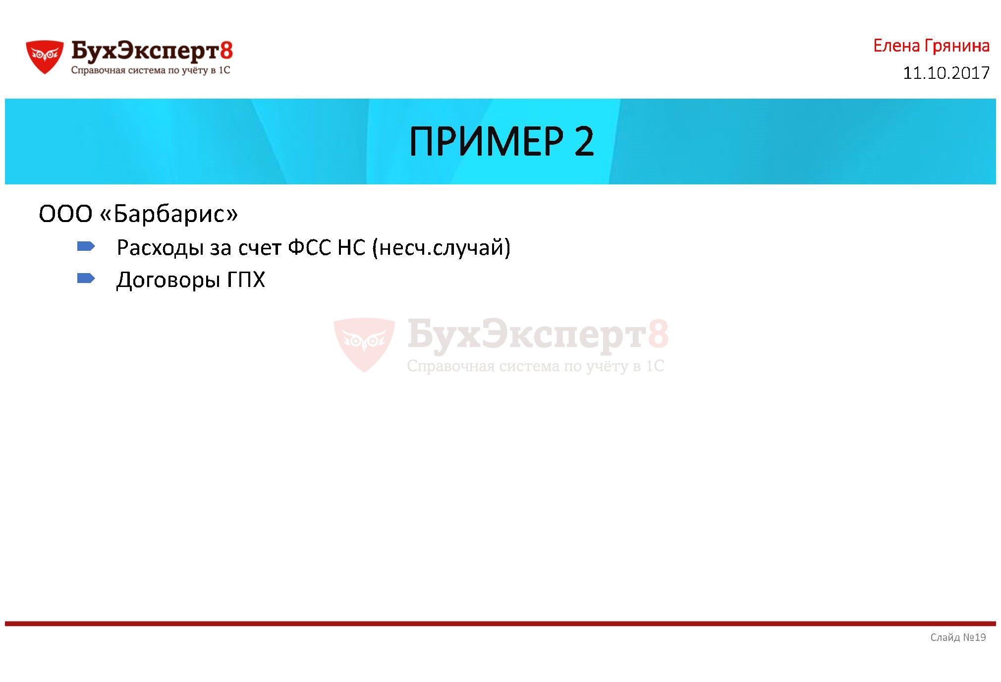 ПРИМЕР 2 ООО «Барбарис» Расходы за счет ФСС НС (несч.случай) Договоры ГПХ
