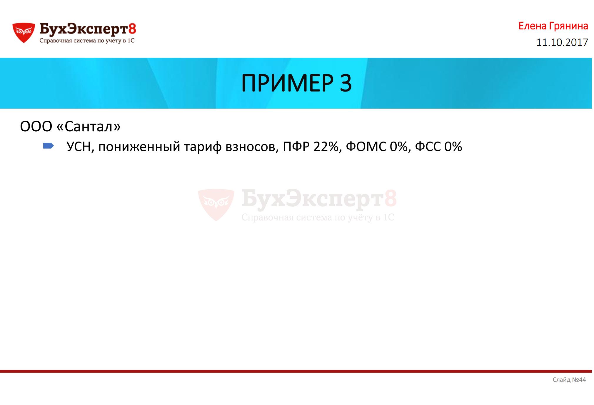 ПРИМЕР 3 ООО «Сантал» УСН, пониженный тариф взносов, ПФР 22%, ФОМС 0%, ФСС 0%