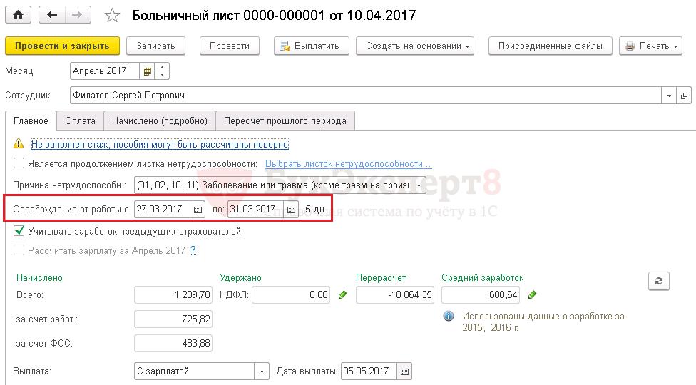 Перерасчет больничного в 1С ЗУП 8.3 - Профбух8 86
