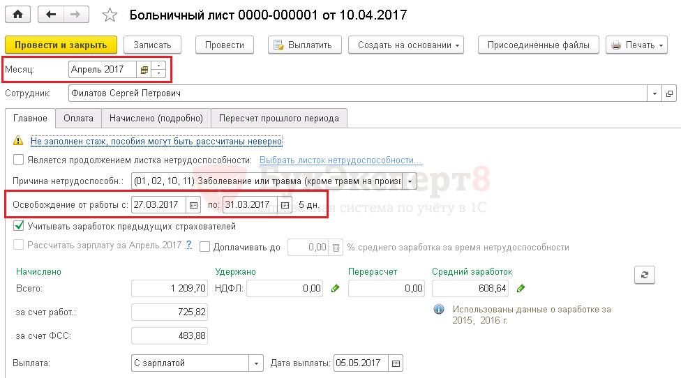 Перерасчет больничного в 1С ЗУП 8.3 - Профбух8 53