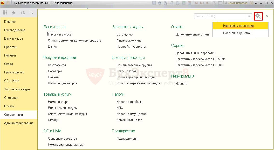 1с панель навигации настройка обновление форматов обмена 1с
