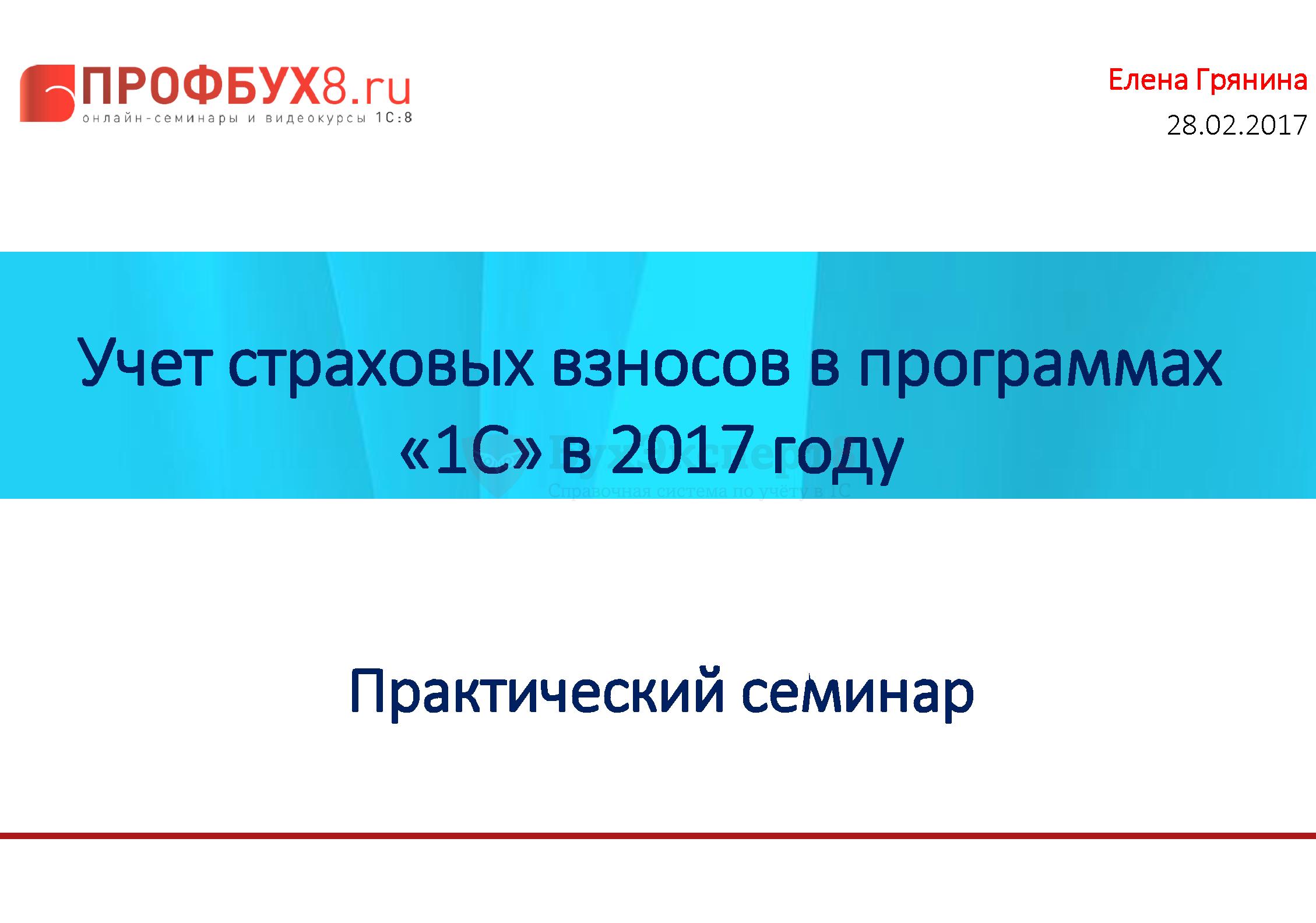 Практический семинар Учет страховых взносов в программах «1С» в 2017 году