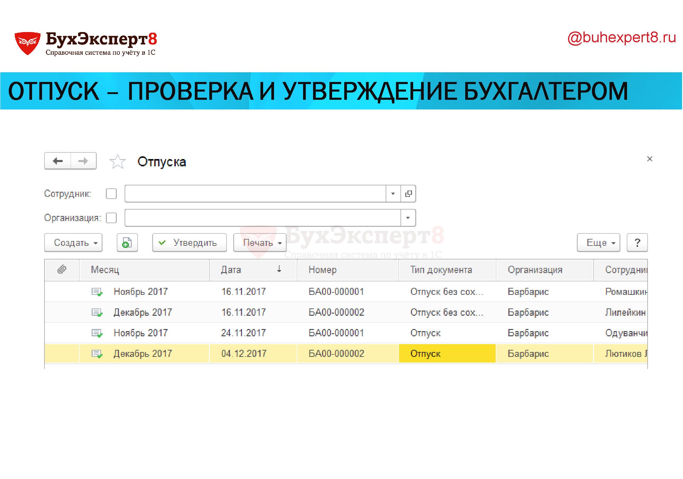 ОТПУСК – проверка и утверждение бухгалтером