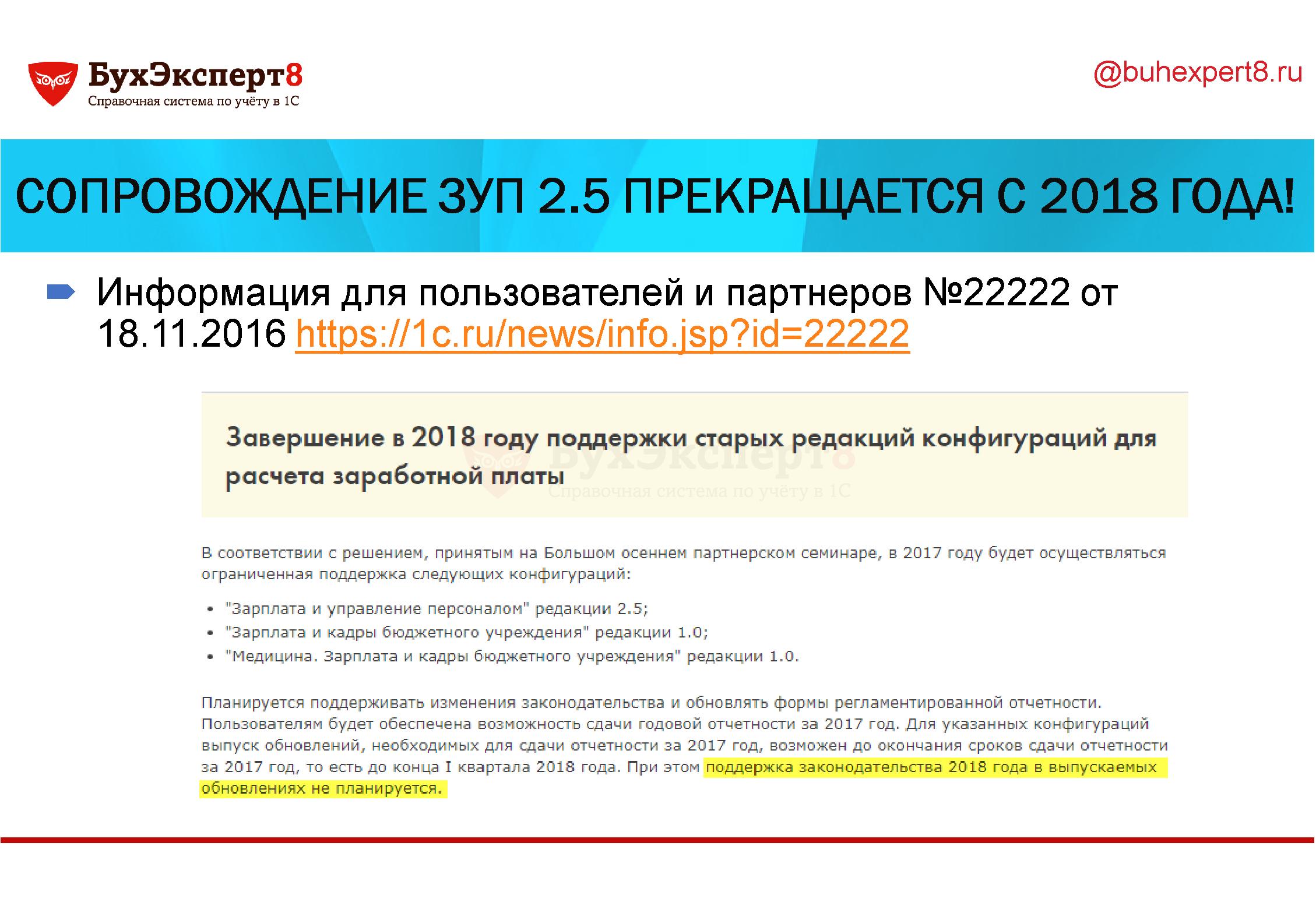 Сопровождение ЗУП 2.5 прекращается с 2018 года!Информация для пользователей и партнеров №22222 от 18.11.2016 https://1c.ru/news/info.jsp?id=22222