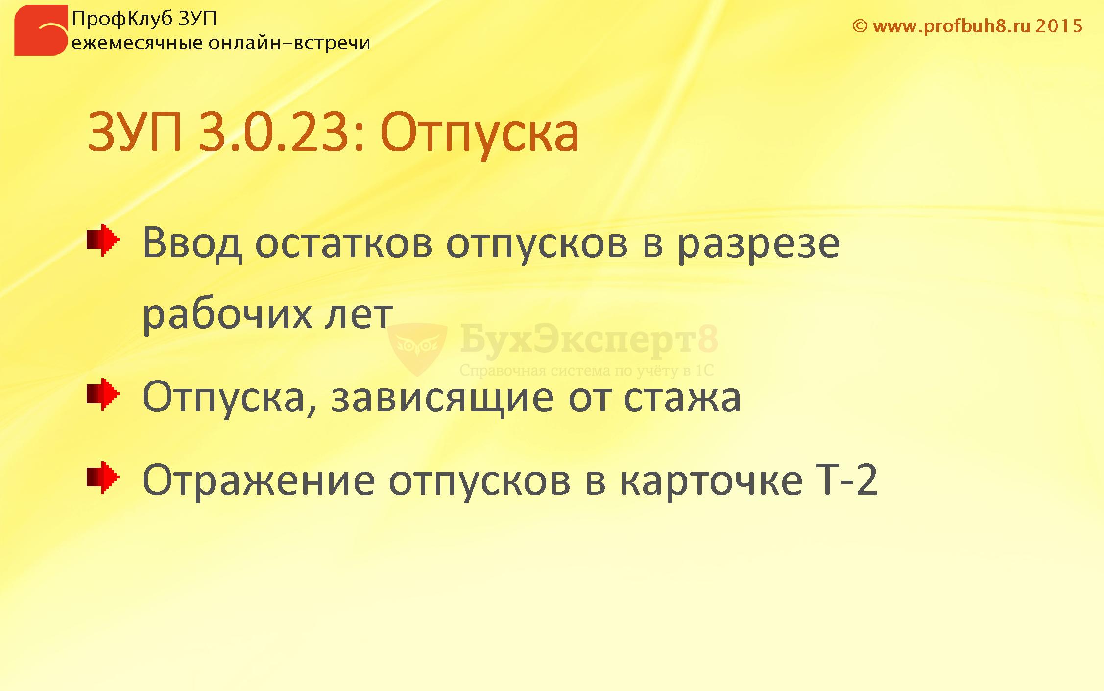 ЗУП 3.0.23: Отпуска Ввод остатков отпусков в разрезе рабочих лет Отпуска, зависящие от стажа Отражение отпусков в карточке Т-2