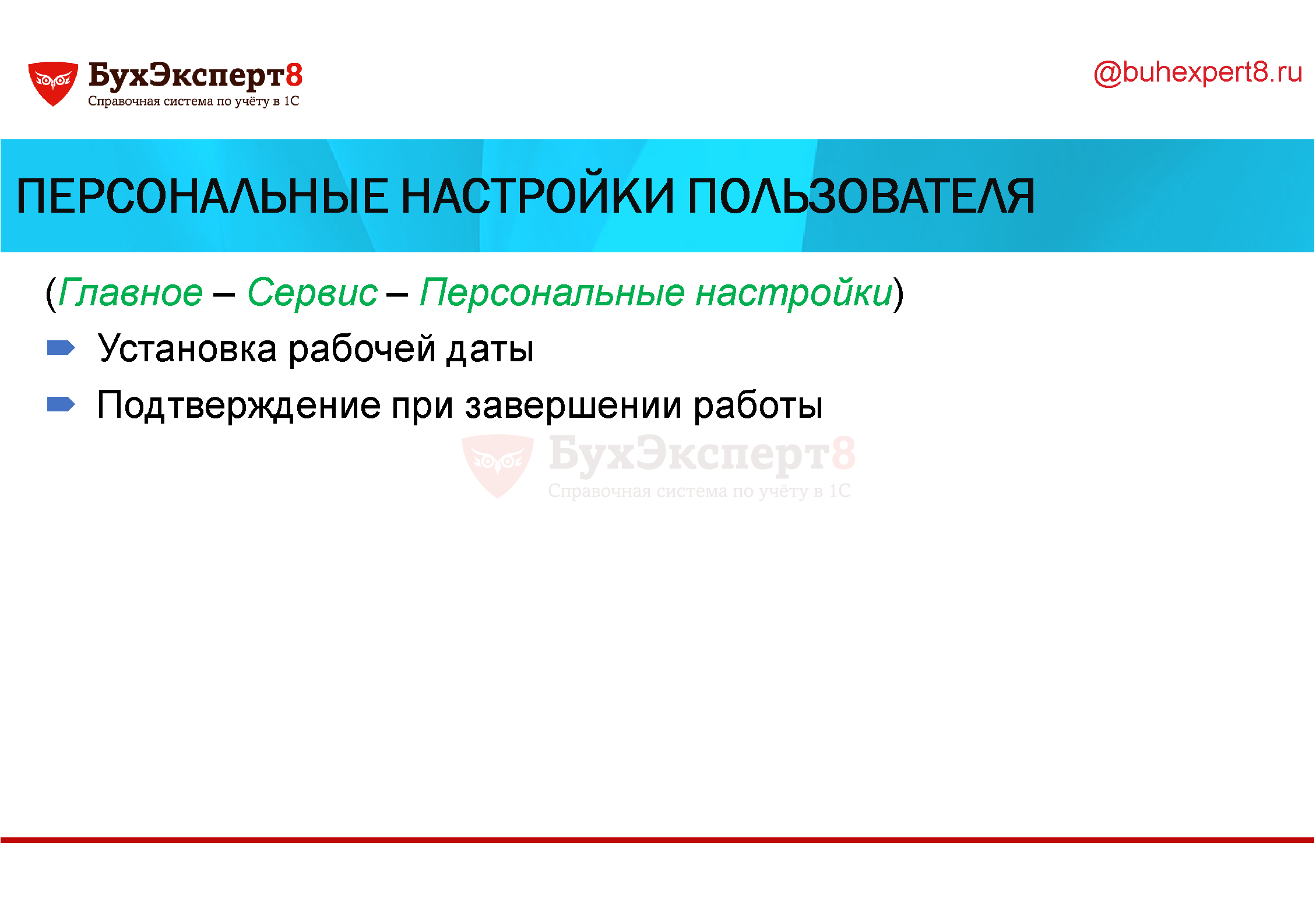 Персональные настройки пользователя (Главное – Сервис – Персональные настройки) Установка рабочей даты Подтверждение при завершении работы