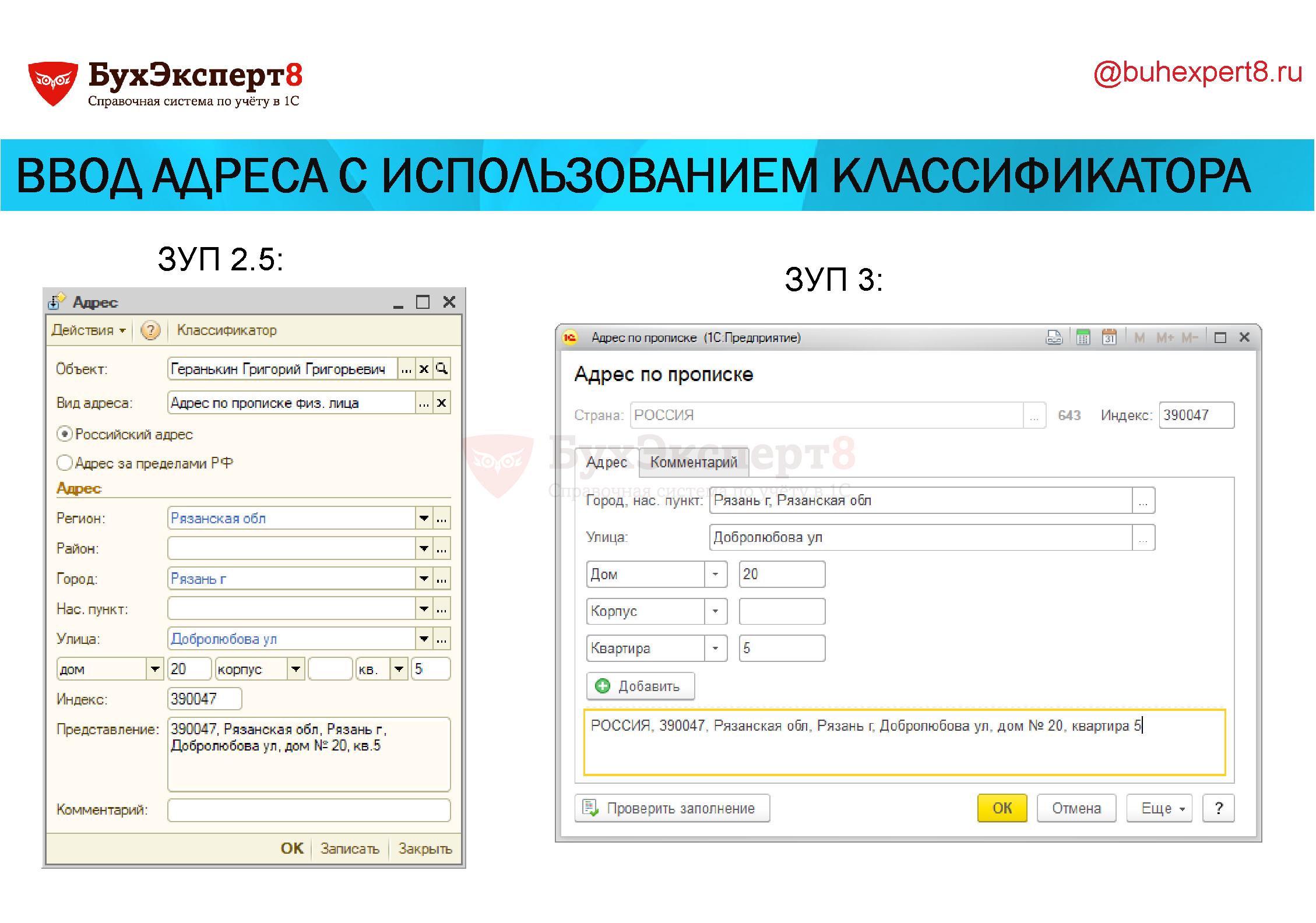 Ввод адреса с использованием классификатора ЗУП 2.5: ЗУП 3: