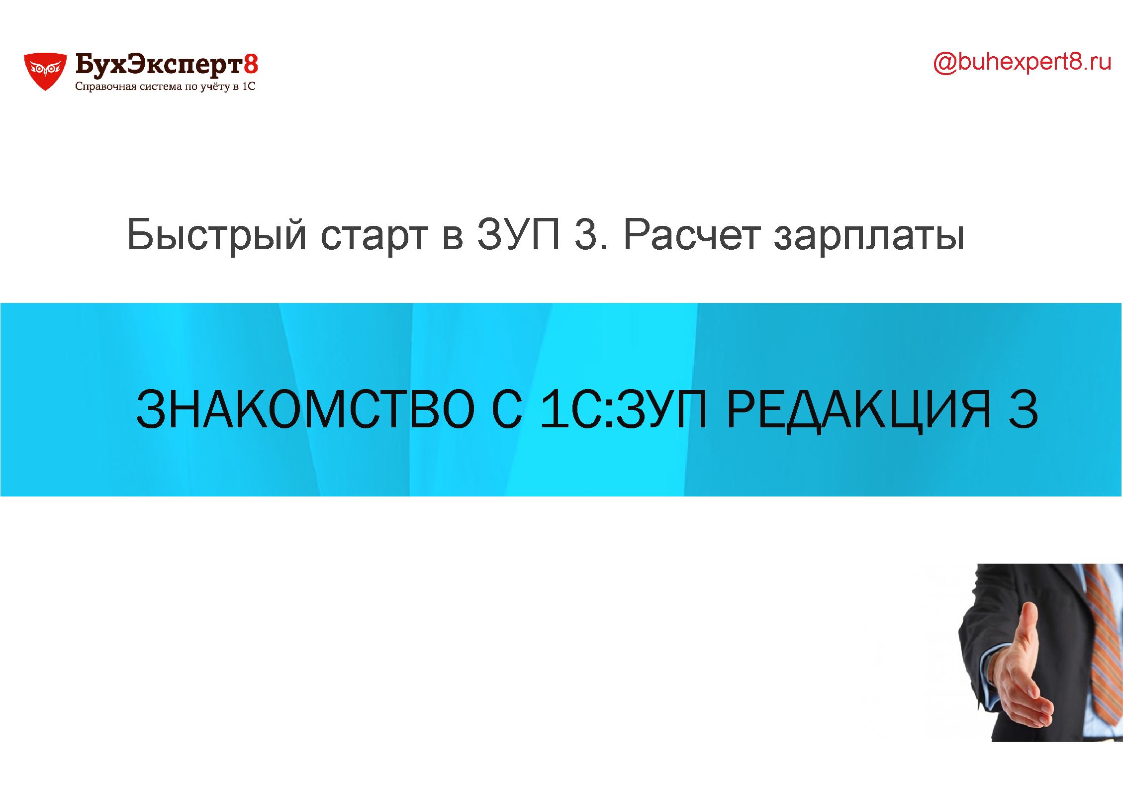 Быстрый старт в ЗУП 3. Расчет зарплаты Знакомство с 1С:ЗУП редакция 3