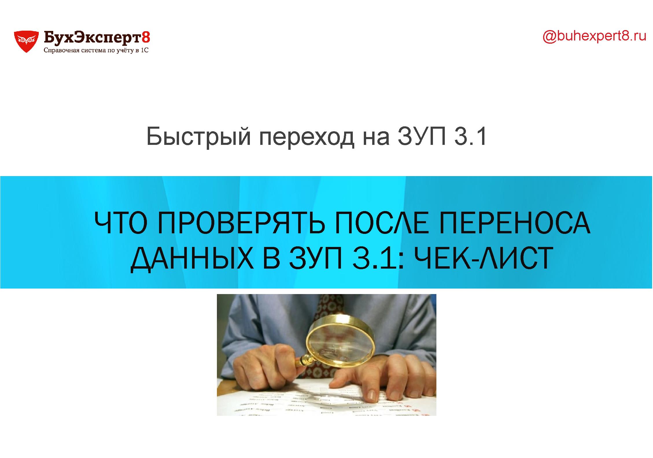 Быстрый переход на ЗУП 3.1 Что проверять после переноса данных в ЗУП 3.1: чек-лист