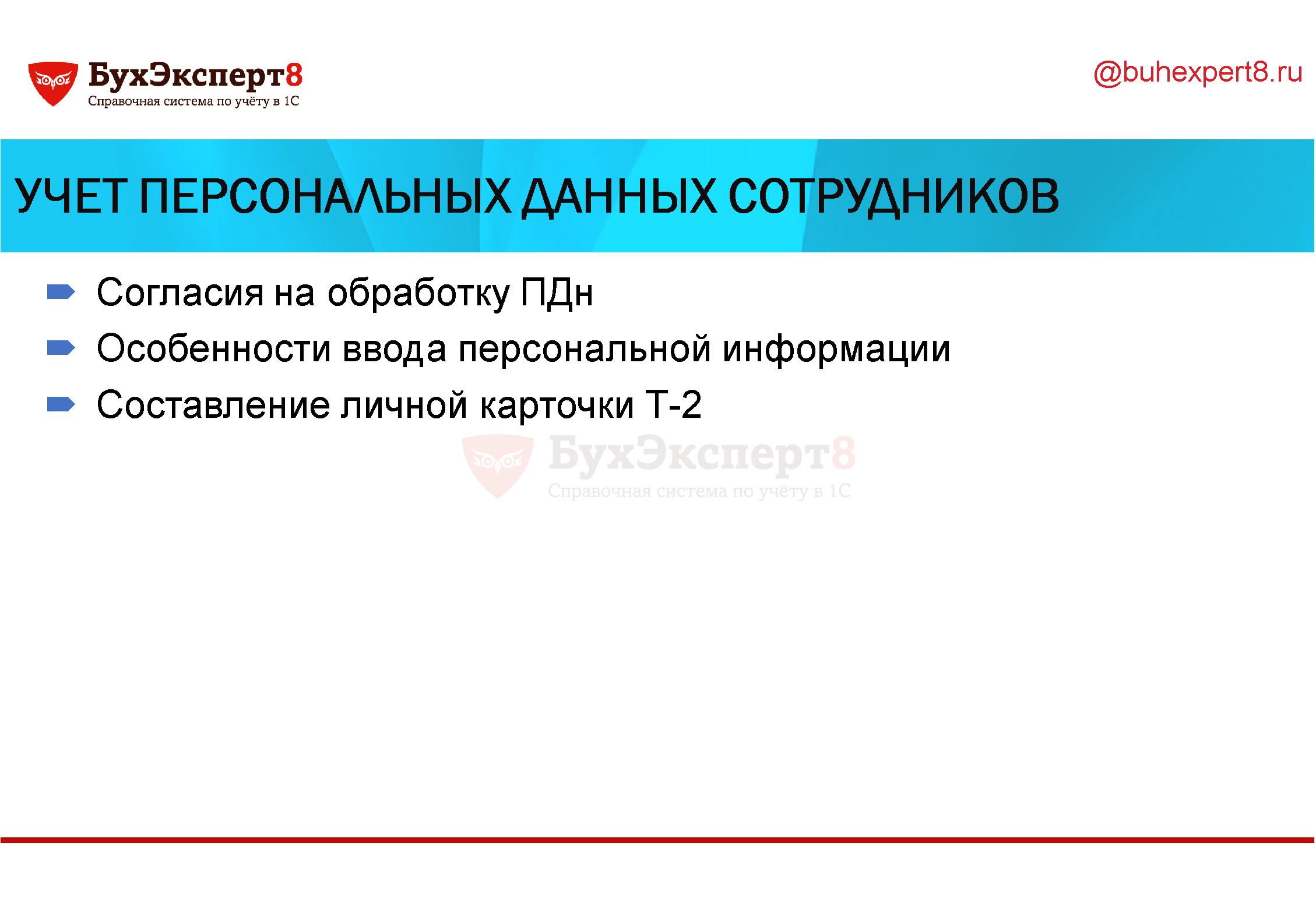 Учет персональных данных сотрудников Согласия на обработку ПДн Особенности ввода персональной информации Составление личной карточки Т-2
