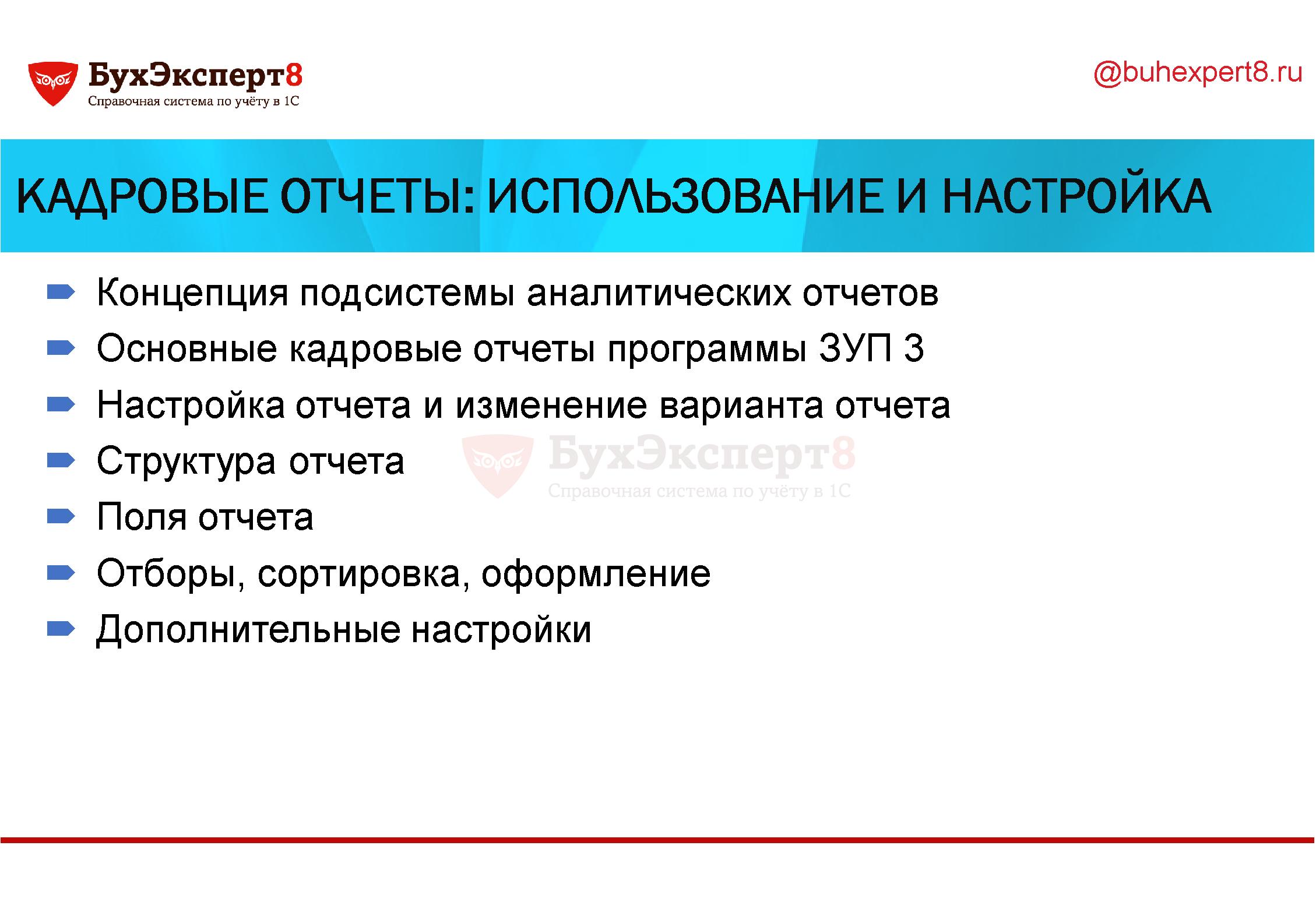 Кадровые отчеты: использование и настройка Концепция подсистемы аналитических отчетов Основные кадровые отчеты программы ЗУП 3 Настройка отчета и изменение варианта отчета Структура отчета Поля отчета Отборы, сортировка, оформление Дополнительные настройки