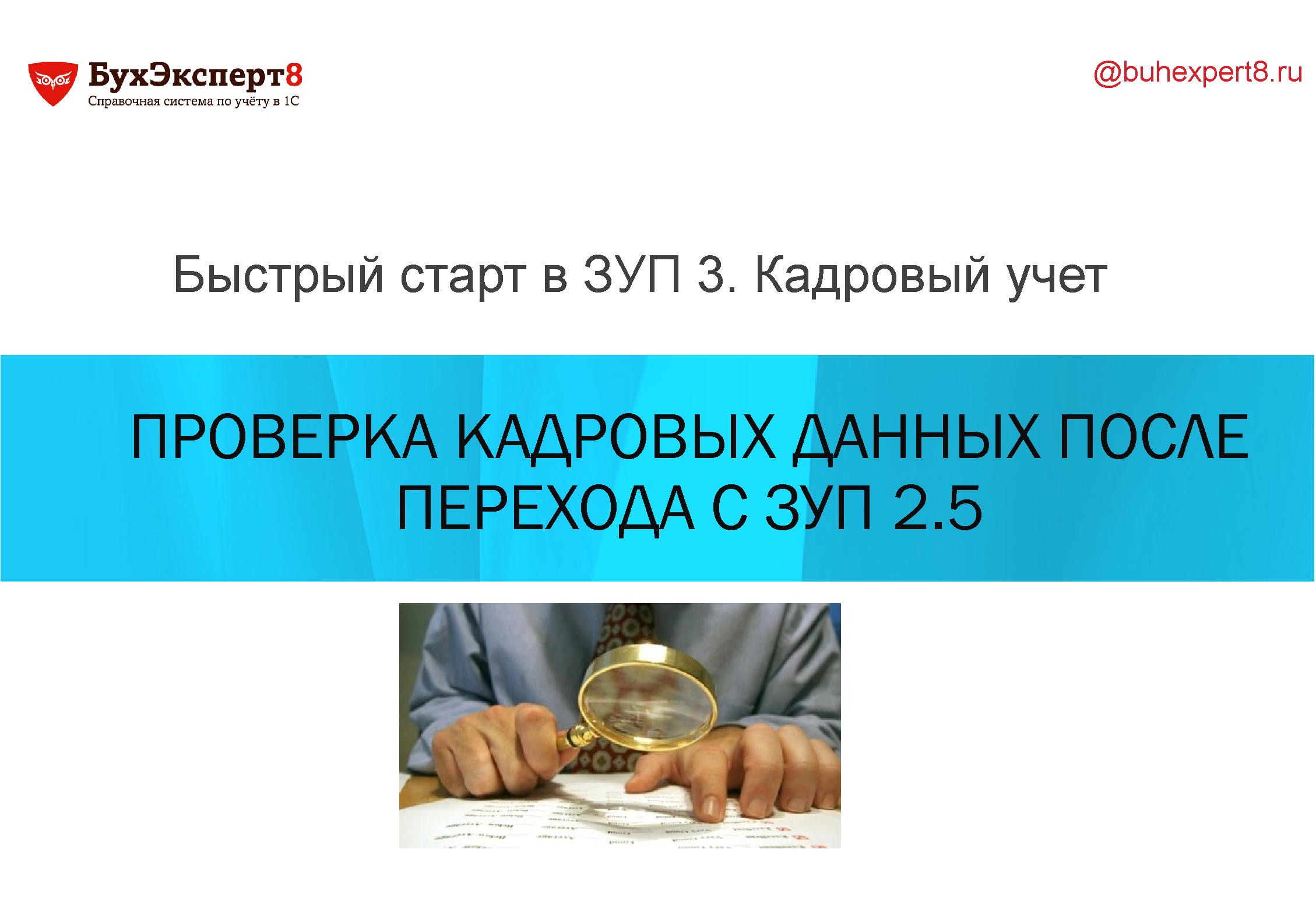 Быстрый старт в ЗУП 3. Кадровый учет Проверка кадровых данных после перехода с зуп 2.5