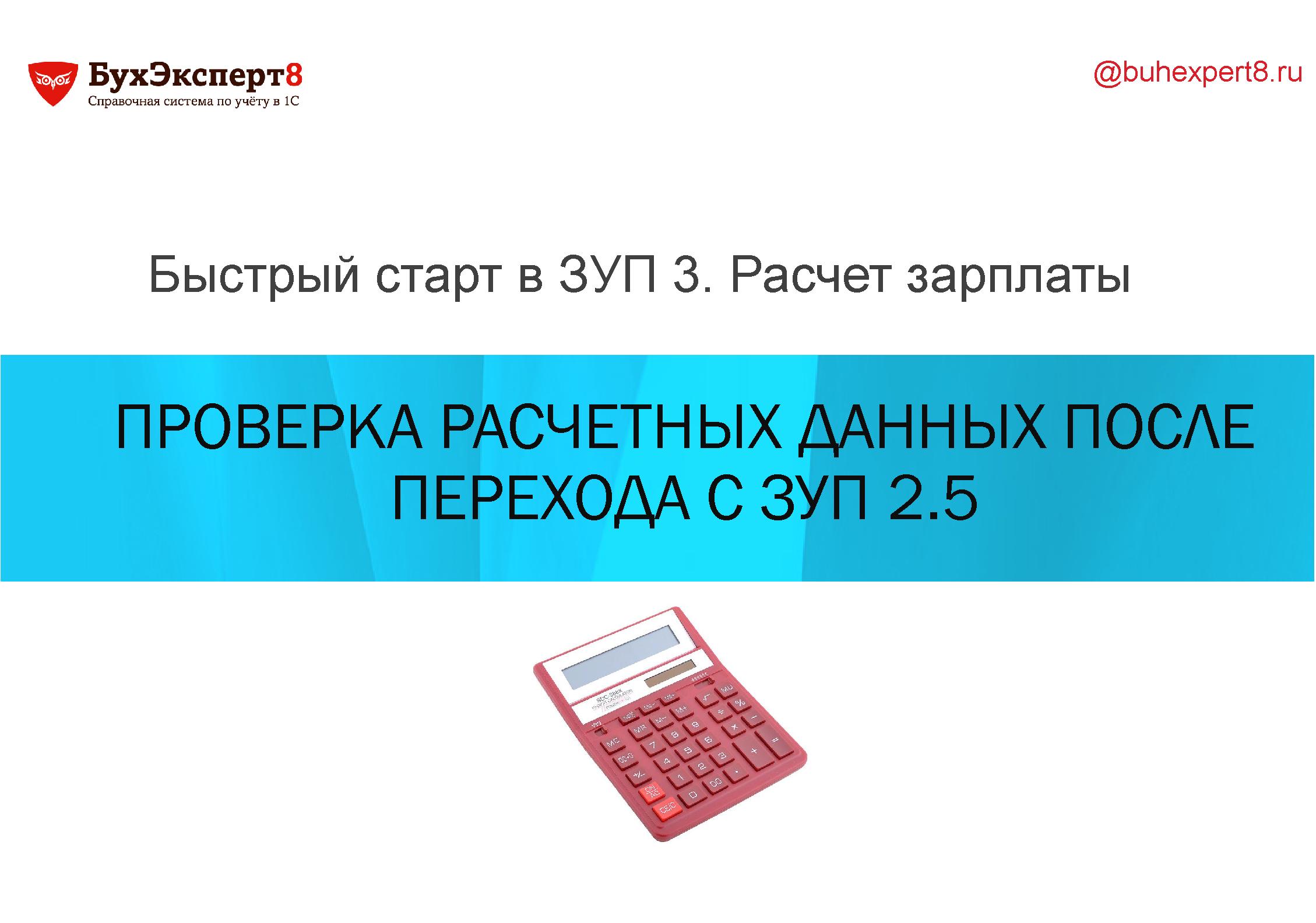 Быстрый старт в ЗУП 3. Расчет зарплаты Проверка расчетных данных после перехода с ЗУП 2.5