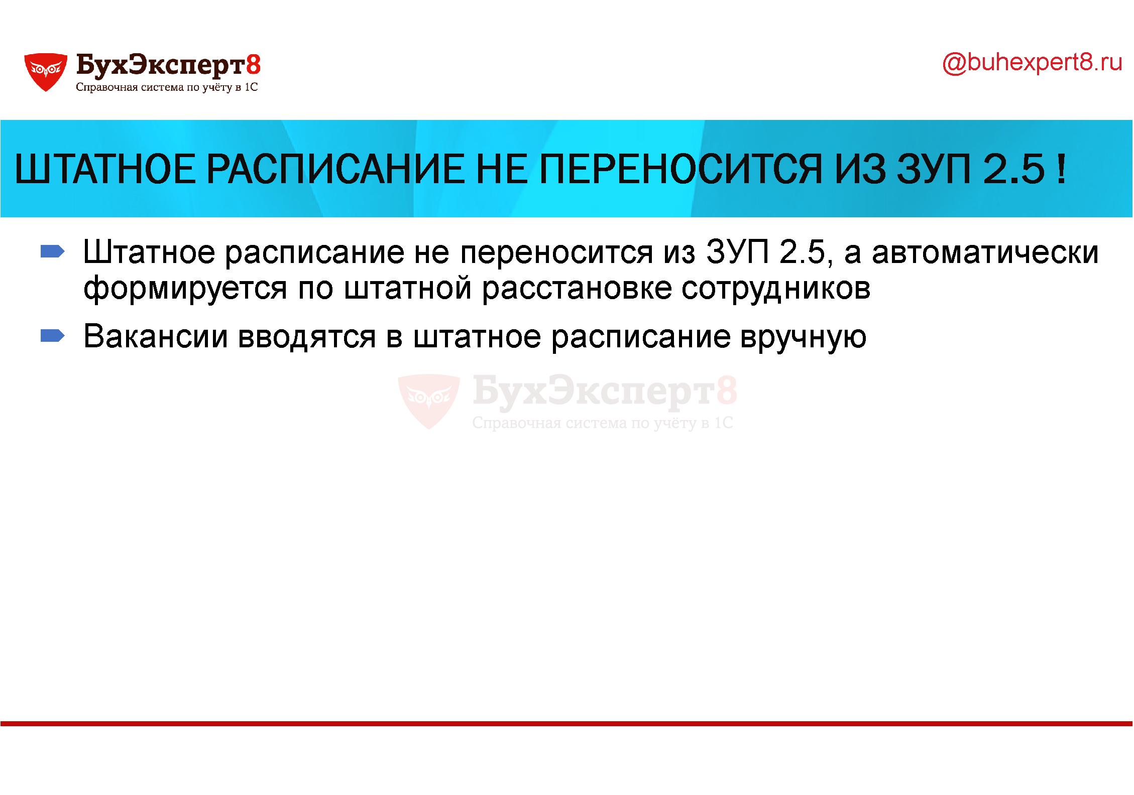 Штатное расписание не переносится из ЗУП 2.5 ! Штатное расписание не переносится из ЗУП 2.5, а автоматически формируется по штатной расстановке сотрудников Вакансии вводятся в штатное расписание вручную