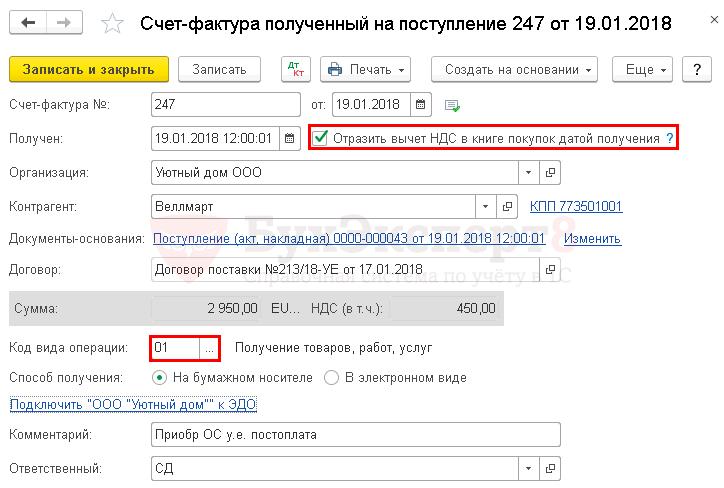 код вида оплаты на документах