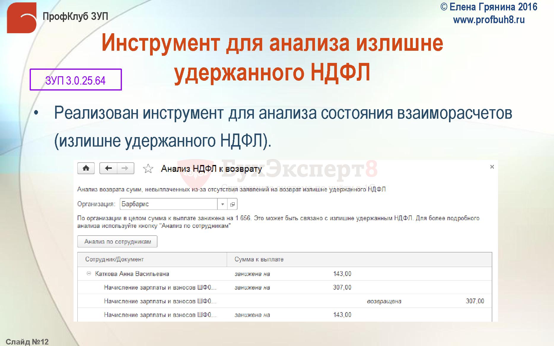 Инструмент для анализа излишне удержанного НДФЛ Реализован инструмент для анализа состояния взаиморасчетов (излишне удержанного НДФЛ) ЗУП 3.0.25.64