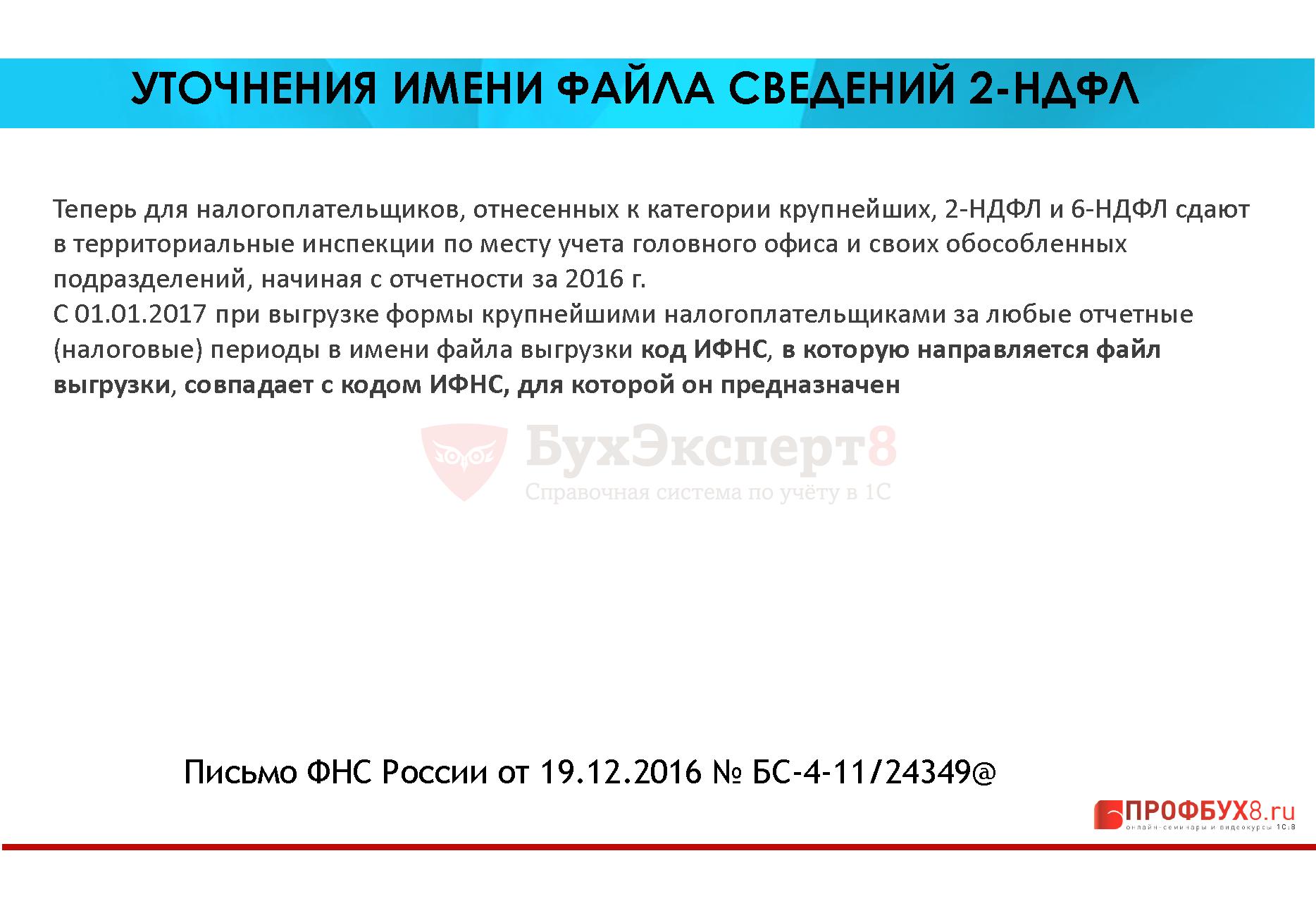 УТОЧНЕНИЯ ИМЕНИ ФАЙЛА СВЕДЕНИЙ 2 -НДФЛ