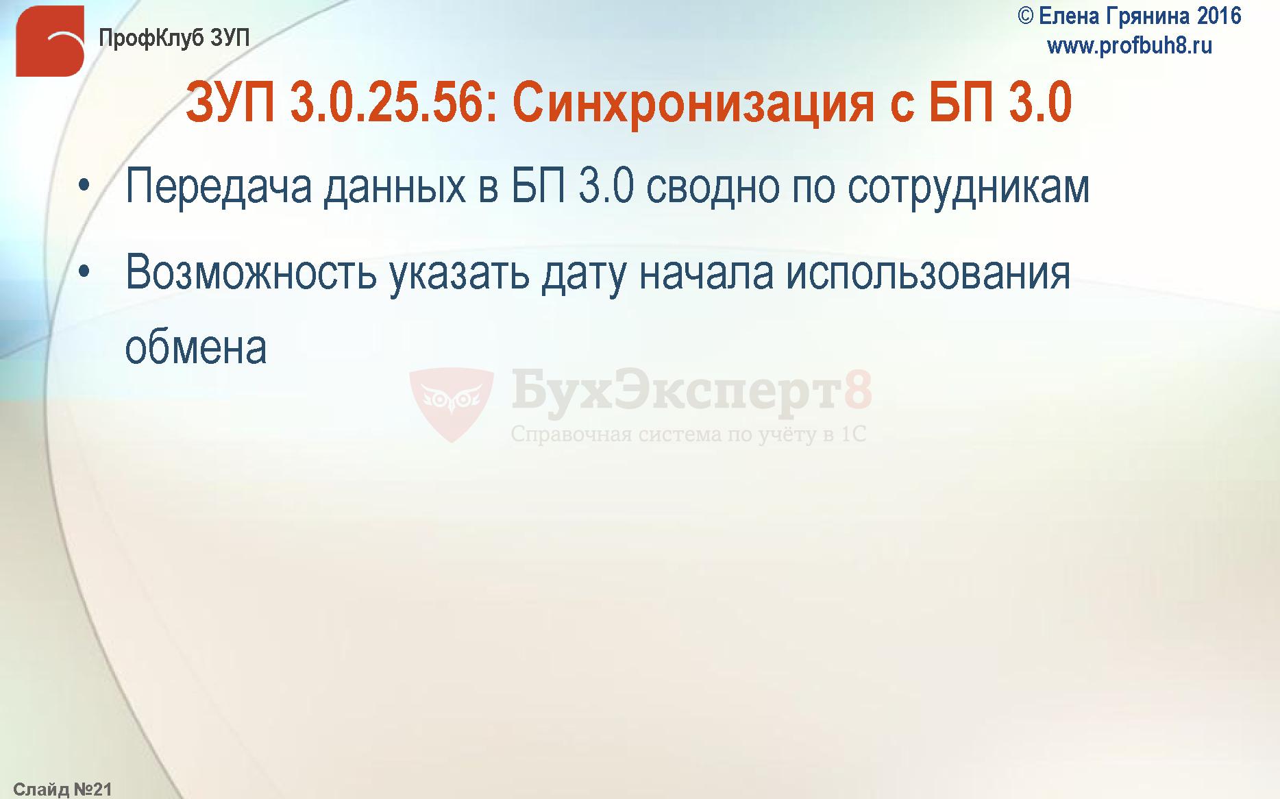 ЗУП 3.0.25.56: Синхронизация с БП 3.0 Передача данных в БП 3.0 сводно по сотрудникам Возможность указать дату начала использования обмена