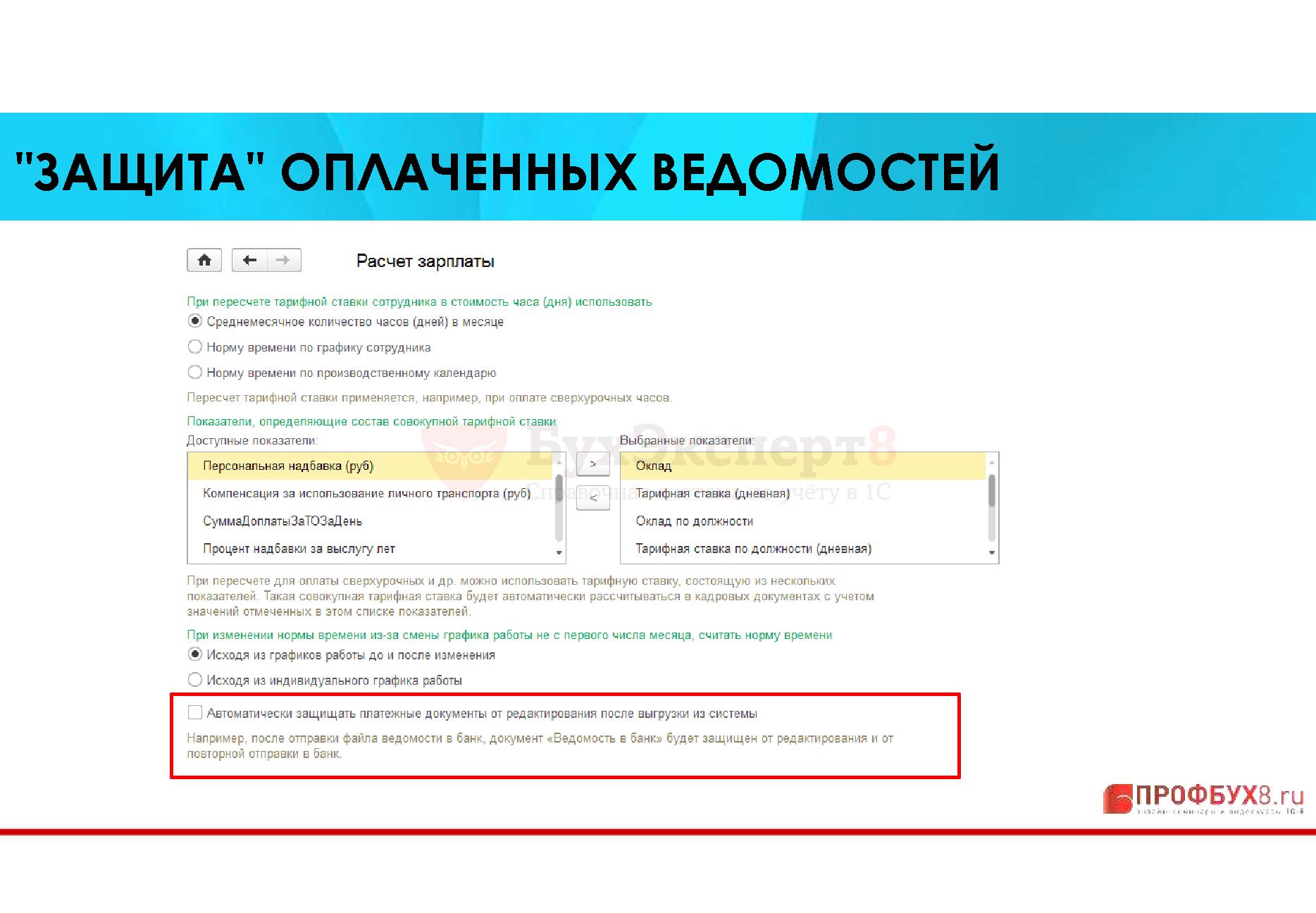 """""""ЗАЩИТА"""" ОПЛАЧЕННЫХ ВЕДОМОСТЕЙ"""