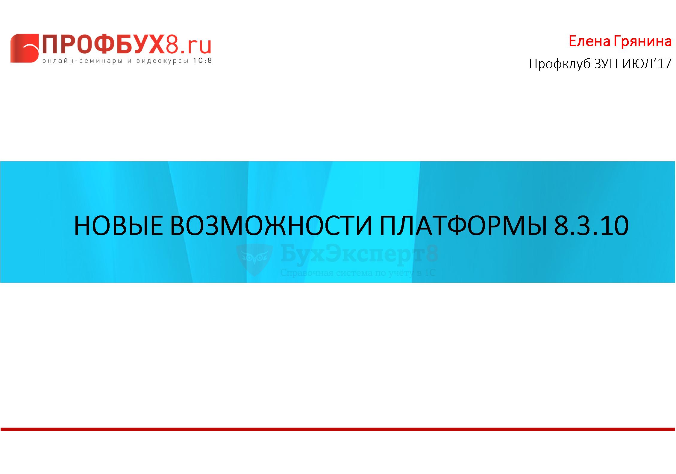 Новые возможности платформы 8.3.10