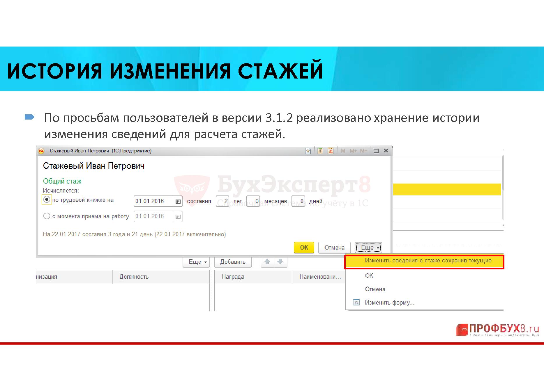 ИСТОРИЯ ИЗМЕНЕНИЯ СТАЖЕЙ По просьбам пользователей в версии 3.1.2 реализовано хранение истории изменения сведений для расчета стажей.