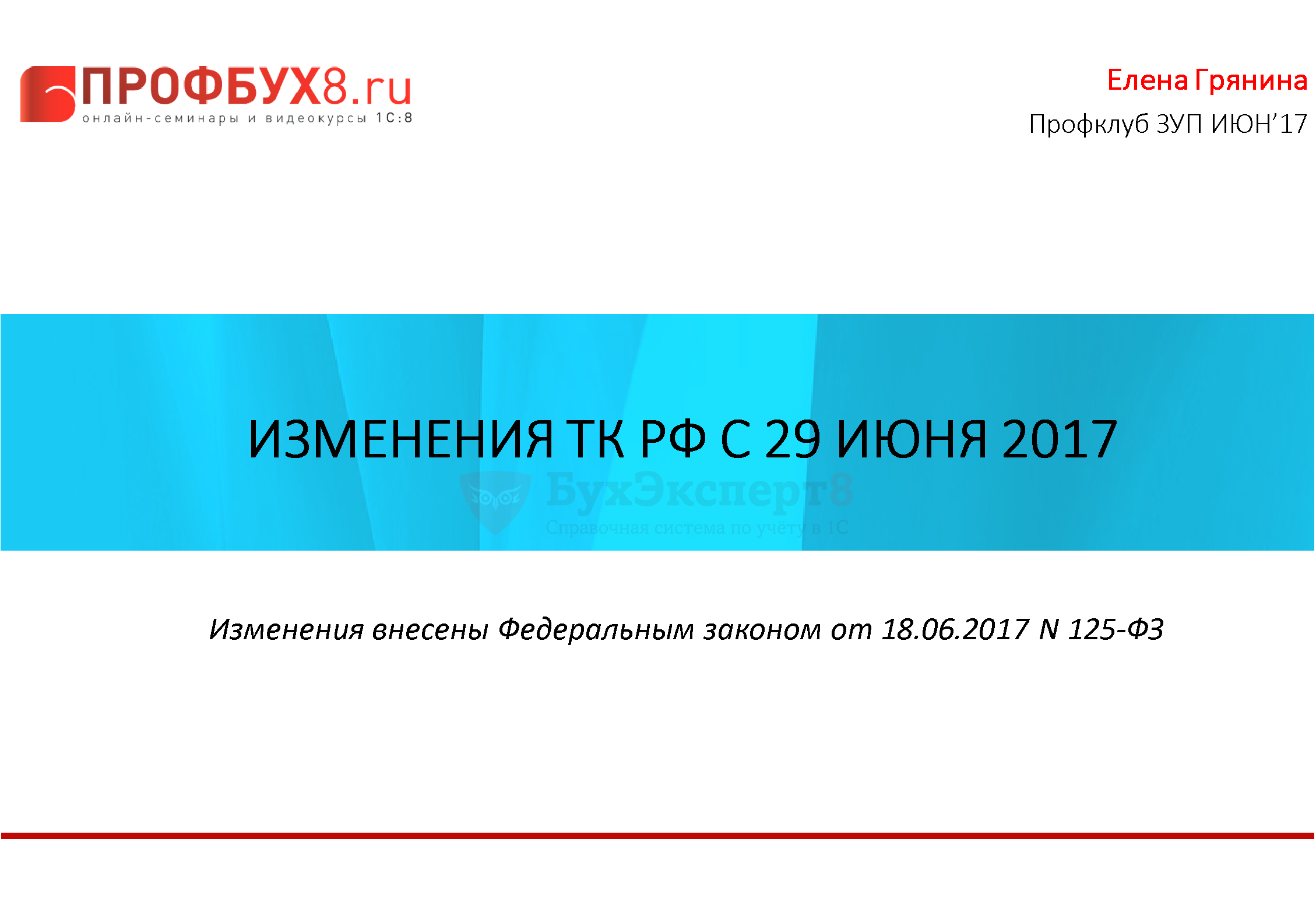 Изменения тк рф с 29 июня 2017 Изменения внесены Федеральным законом от 18.06.2017 N 125-ФЗ