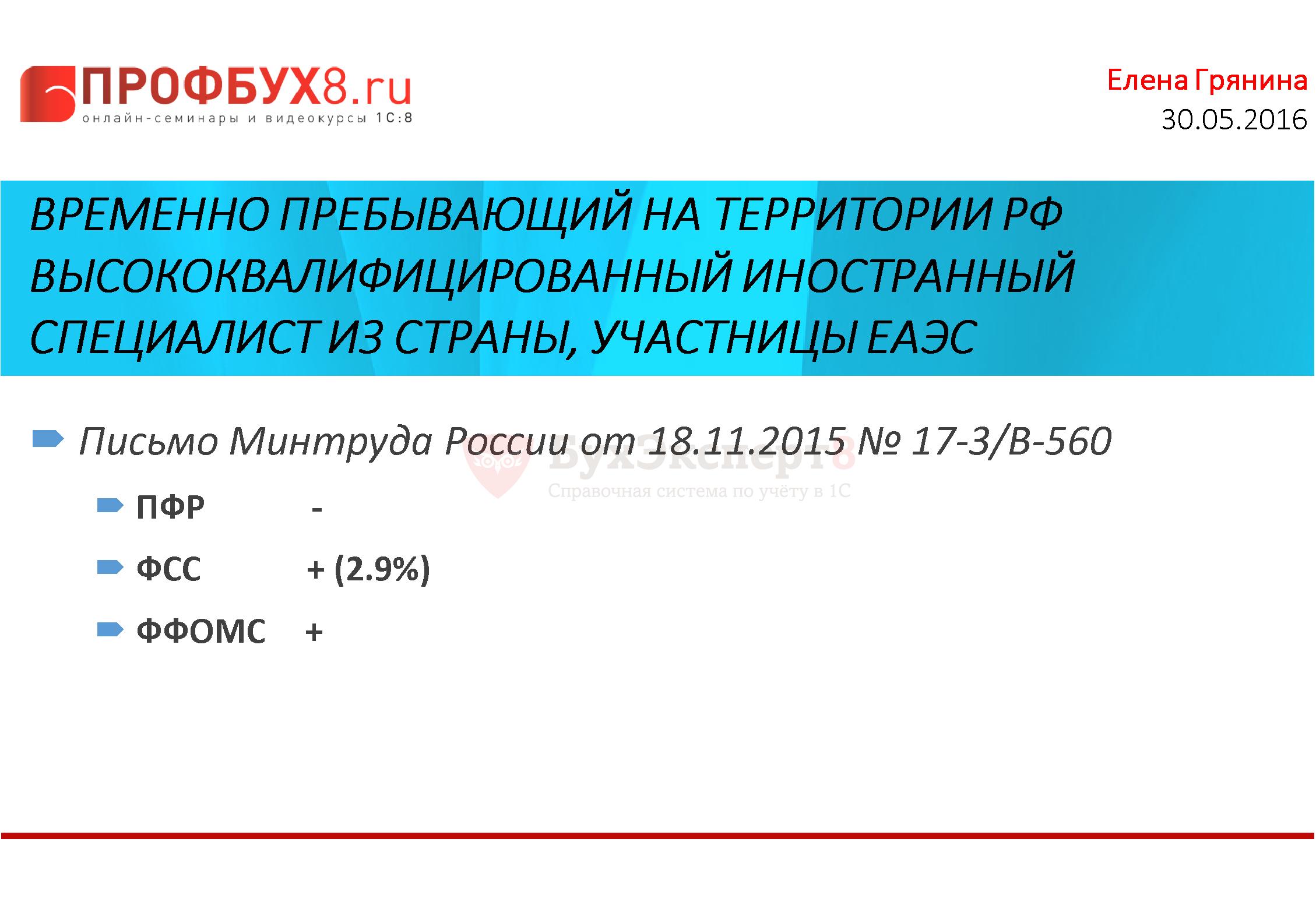 Временно пребывающий на территории РФ высококвалифицированный иностранный специалист из страны, участницы ЕАЭС Письмо Минтруда России от 18.11.2015 № 17-3/В-560 ПФР - ФСС + (2.9%) ФФОМС +