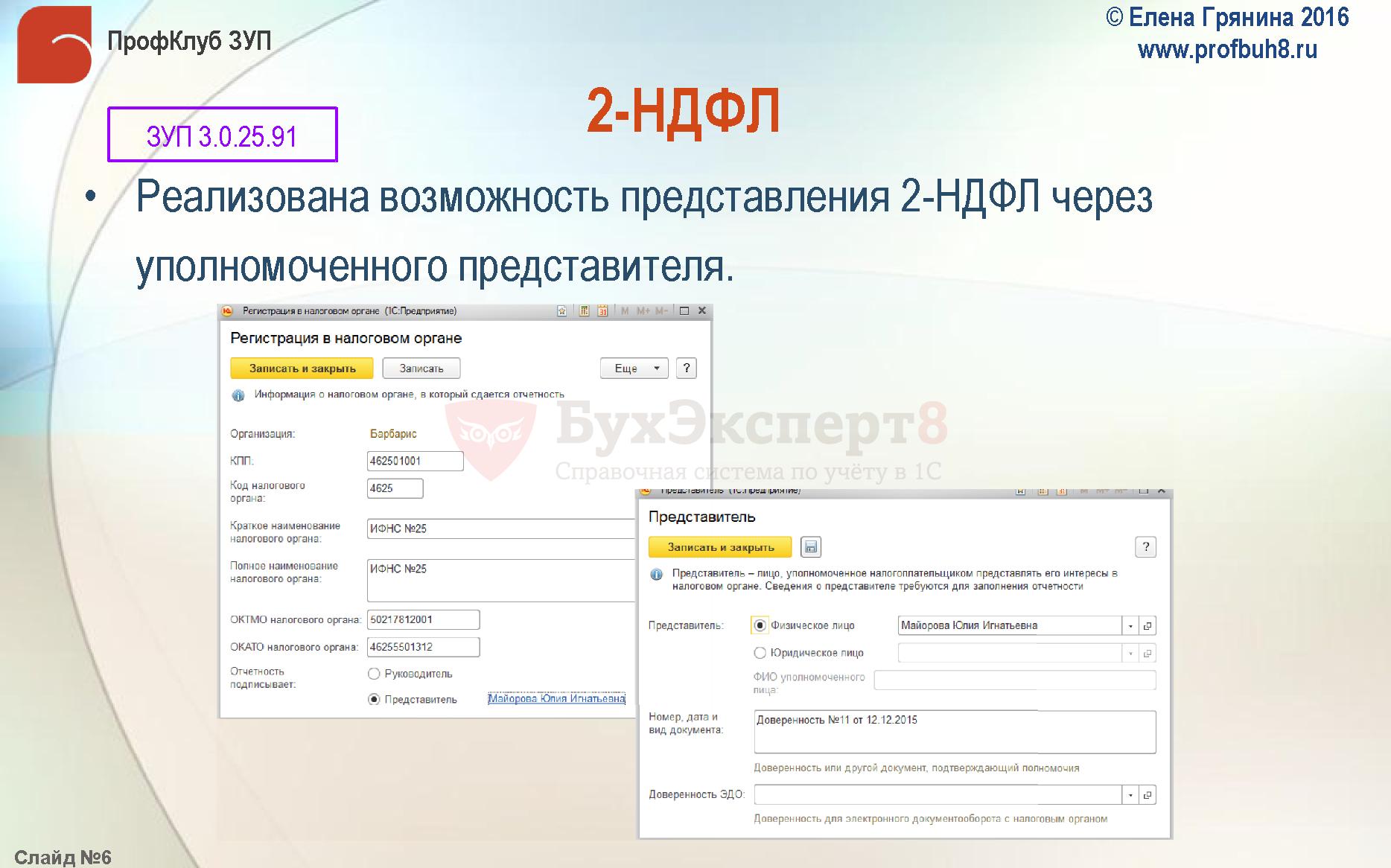 2-НДФЛ Реализована возможность представления 2-НДФЛ через уполномоченного представителя