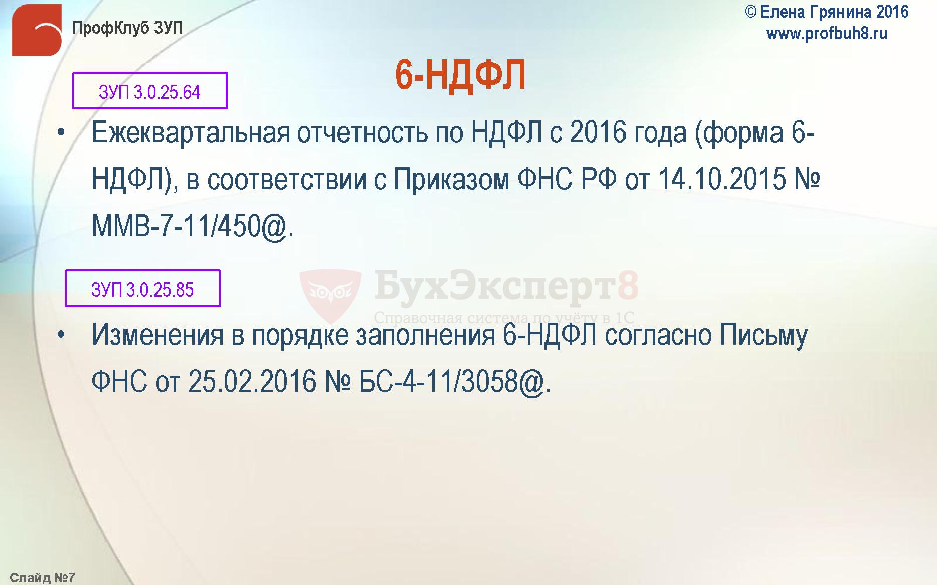6-НДФЛ Ежеквартальная отчетность по НДФЛ с 2016 года (форма 6-НДФЛ), в соответствии с Приказом ФНС РФ от 14.10.2015 № ММВ-7-11/450@. Изменения в порядке заполнения 6-НДФЛ согласно Письму ФНС от 25.02.2016 № БС-4-11/3058@
