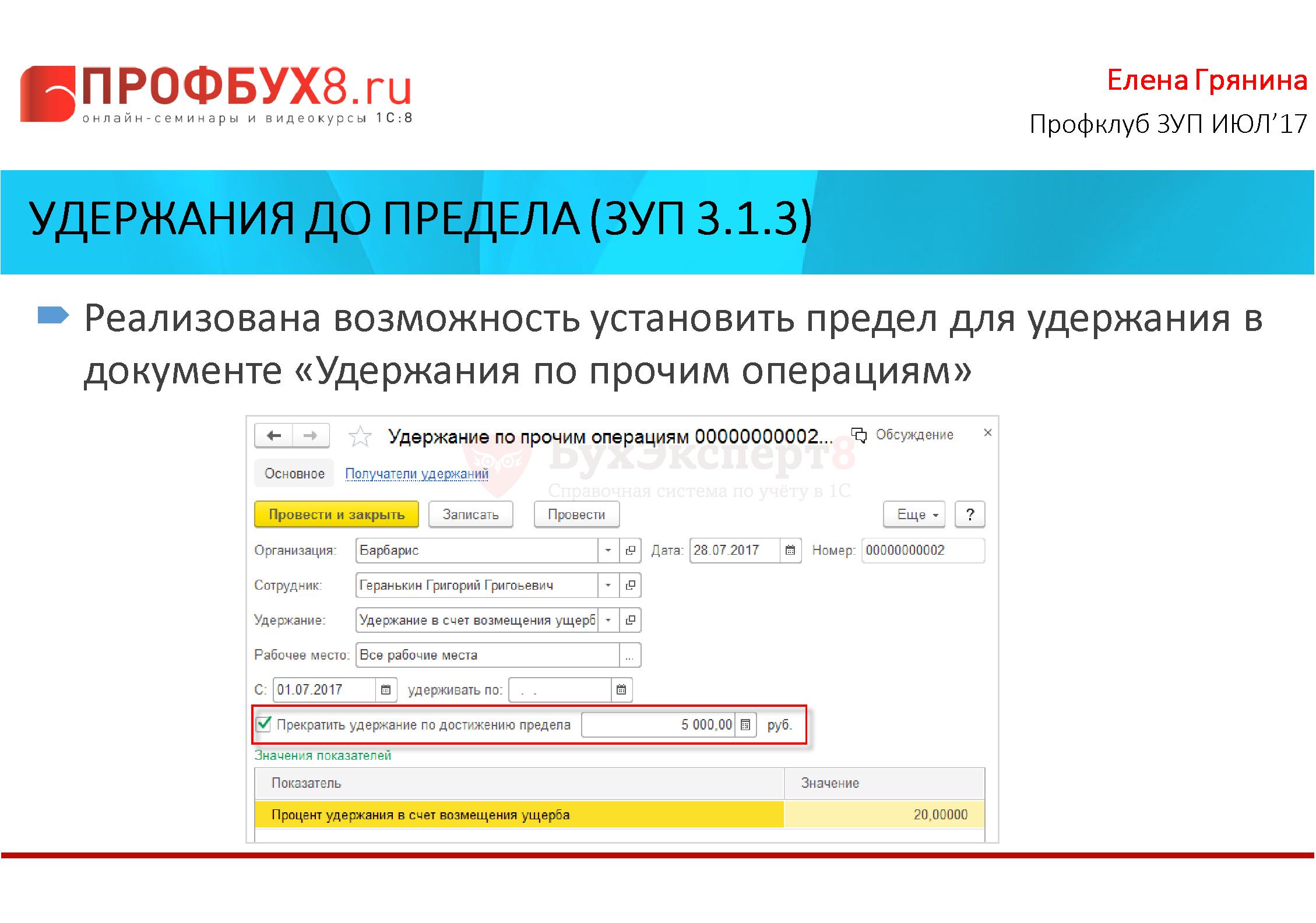 Удержания до предела (зуп 3.1.3) Реализована возможность установить предел для удержания в документе «Удержания по прочим операциям»