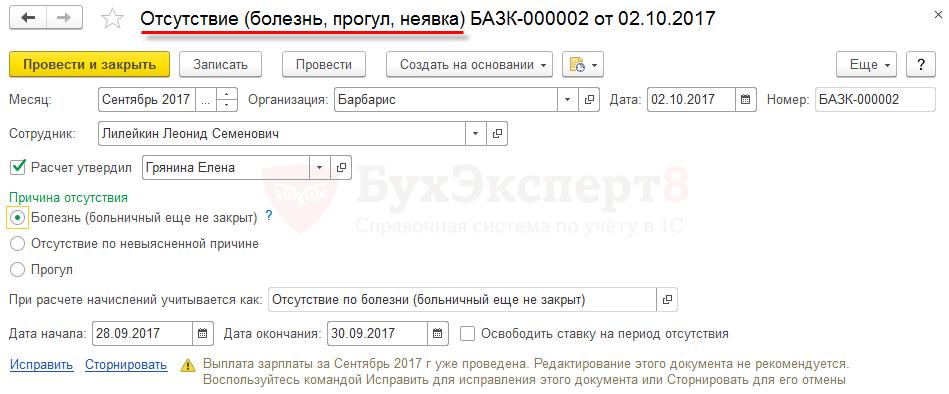 Больничный лист расчет прогулы Сертификат о профилактических прививка Штурманская улица