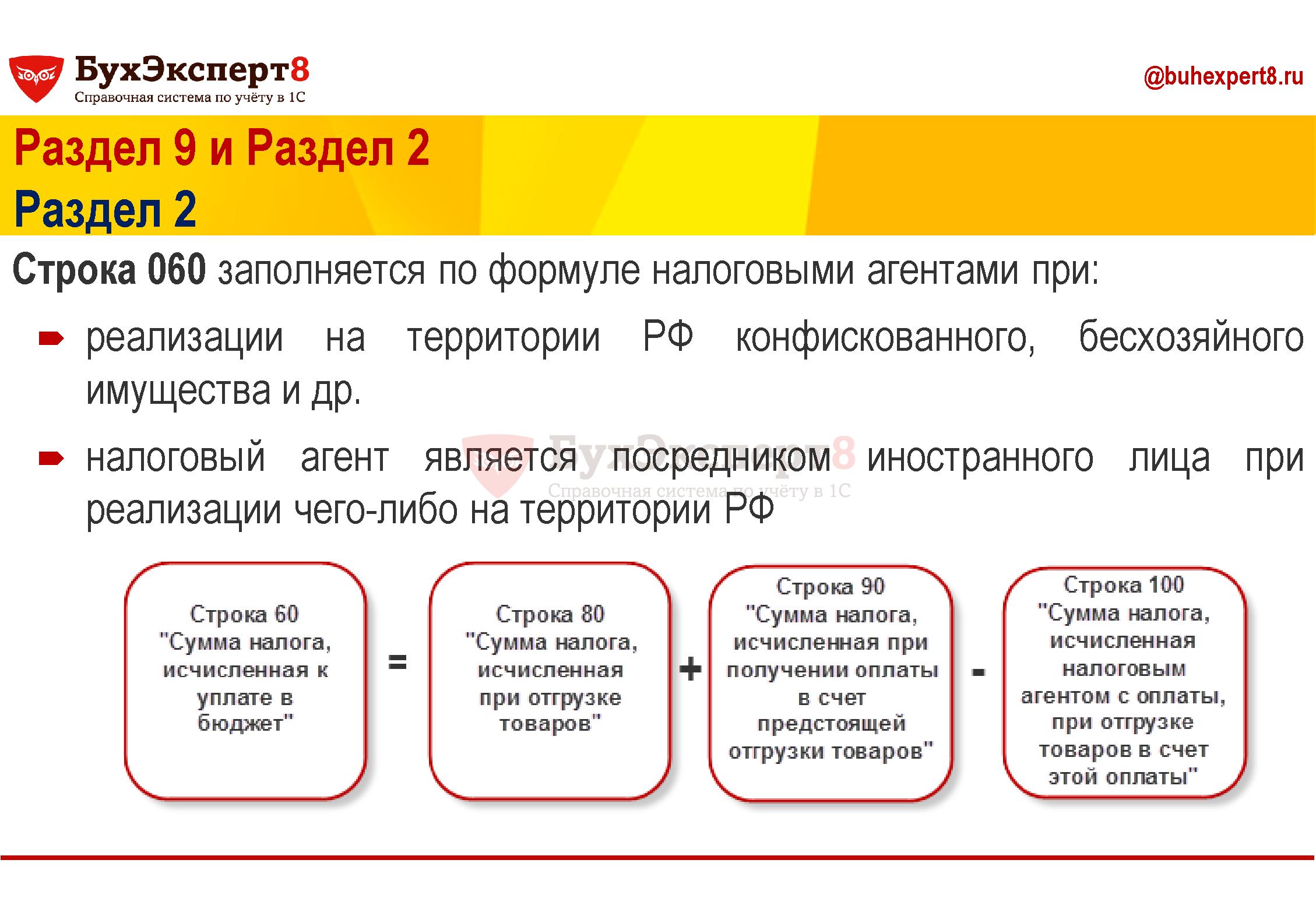 Раздел 9 и Раздел 2 Раздел 2 Строка 060 заполняется по формуле налоговыми агентами при: реализации на территории РФ конфискованного, бесхозяйного имущества и др. налоговый агент является посредником иностранного лица при реализации чего-либо на территории РФ
