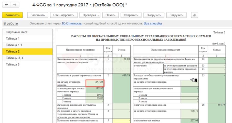 Как сделать отчет по фсс за 1 квартал 2017г