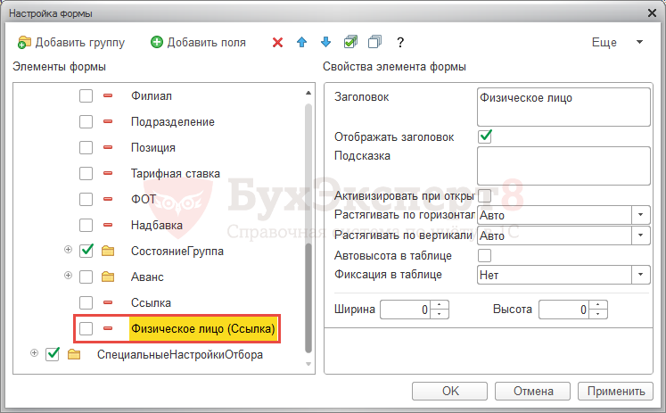 1с настройка формы добавить поля установка 1с 8.2 на windows 2003 server