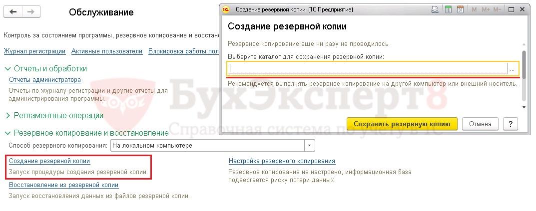 Синхронизация 1с 8.3 БП 3.0 и ЗУП 3.1