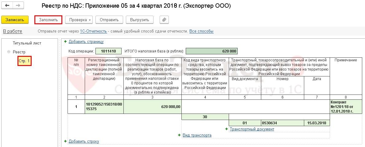 ставки для права нулевой вида 3 документа экспортер получения ндс