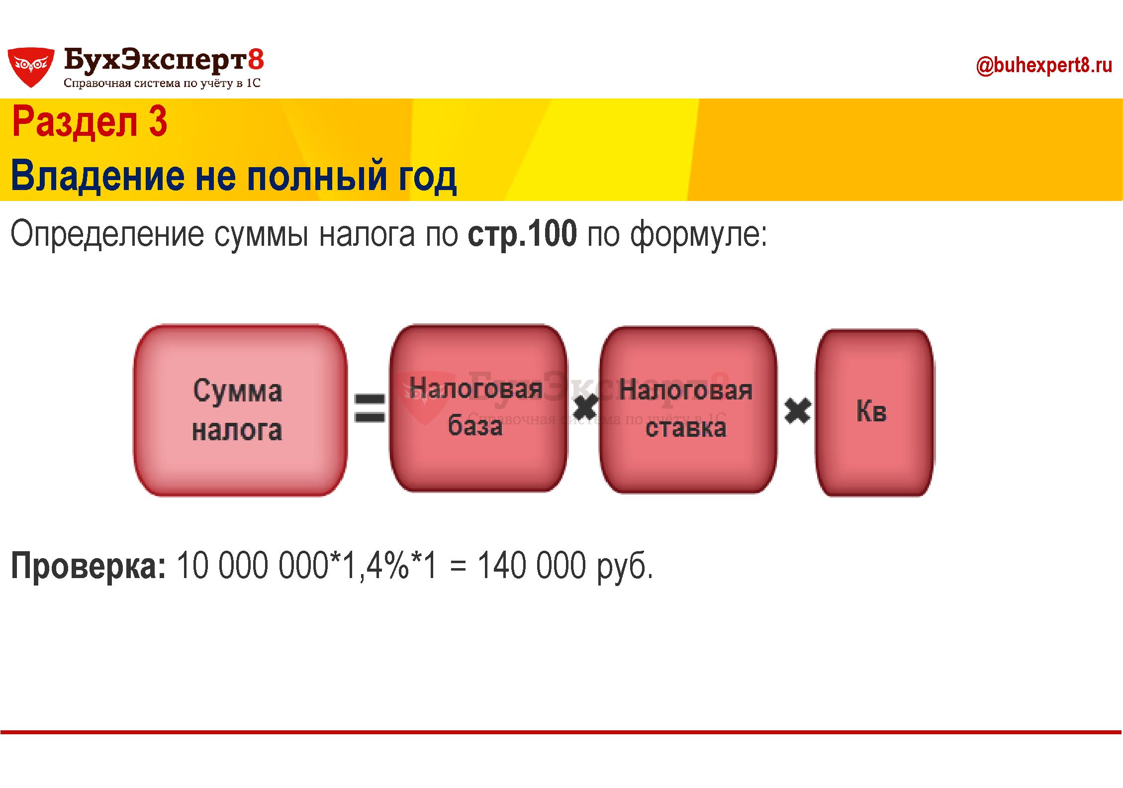 Раздел 3 Владение не полный год Определение суммы налога по стр.100 по формуле: