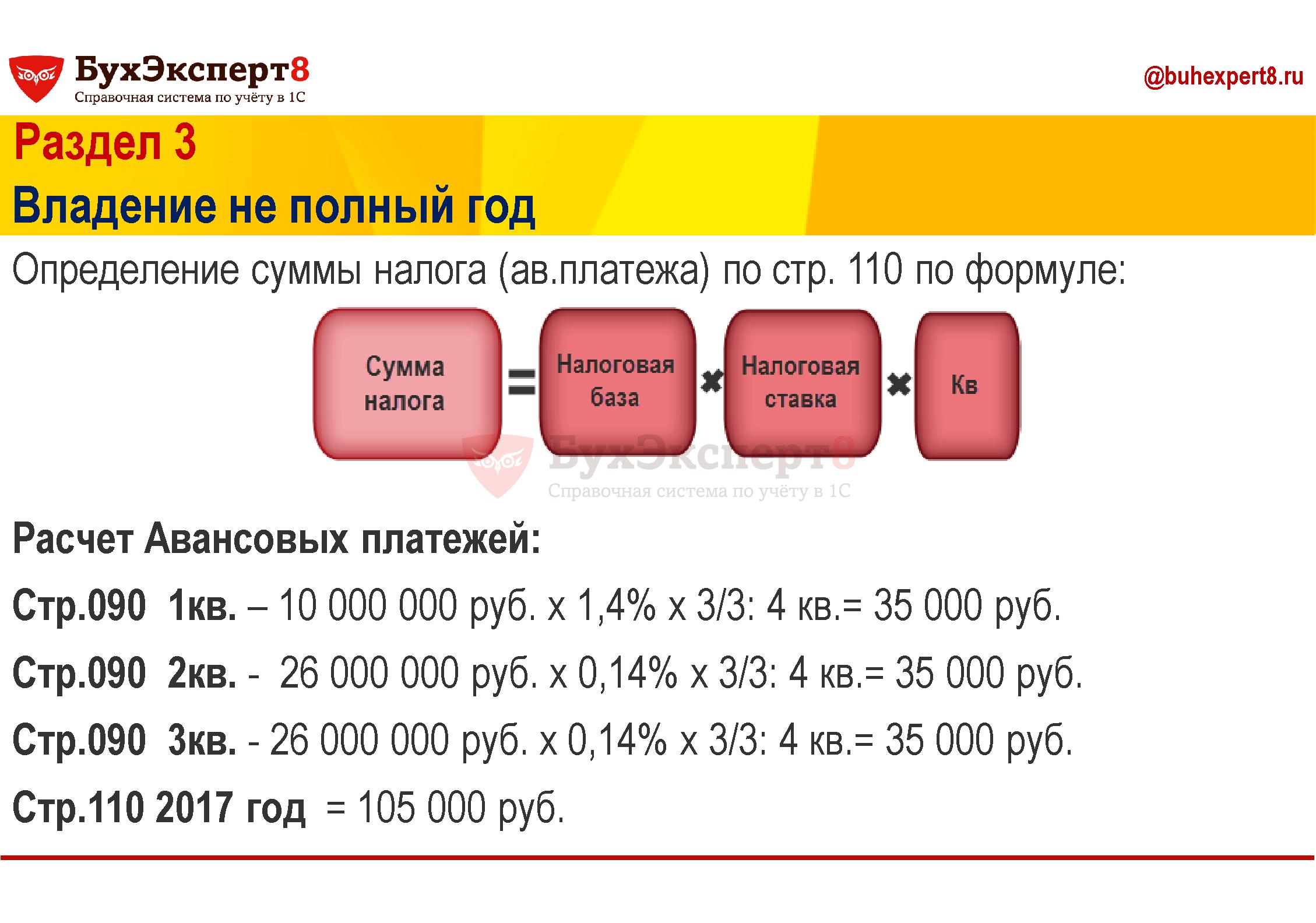 Раздел 3 Владение не полный год Определение суммы налога (ав.платежа) по стр. 110 по формуле: