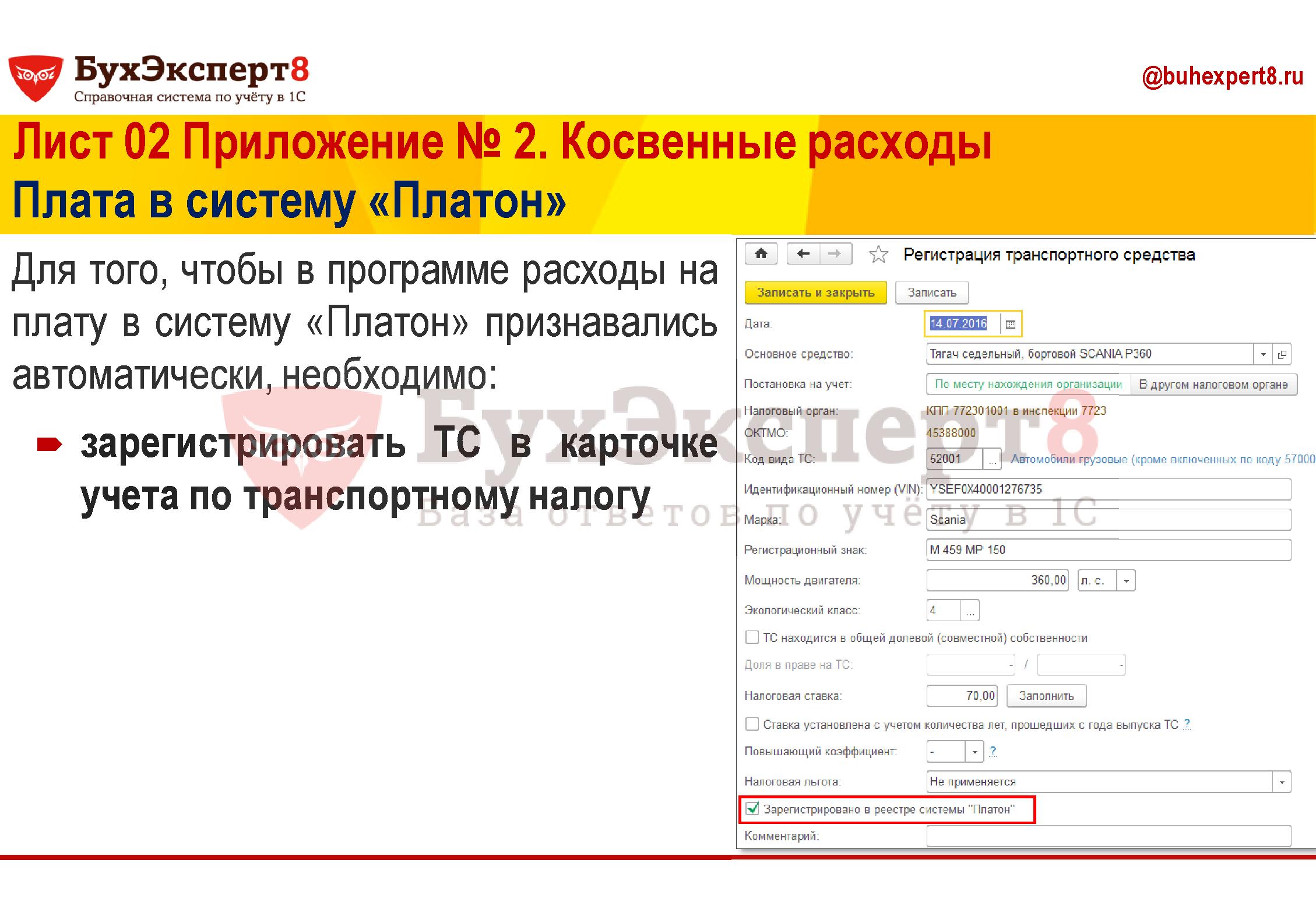Для того, чтобы в программе расходы на плату в систему «Платон» признавались автоматически, необходимо: зарегистрировать ТС в карточке учета по транспортному налогу