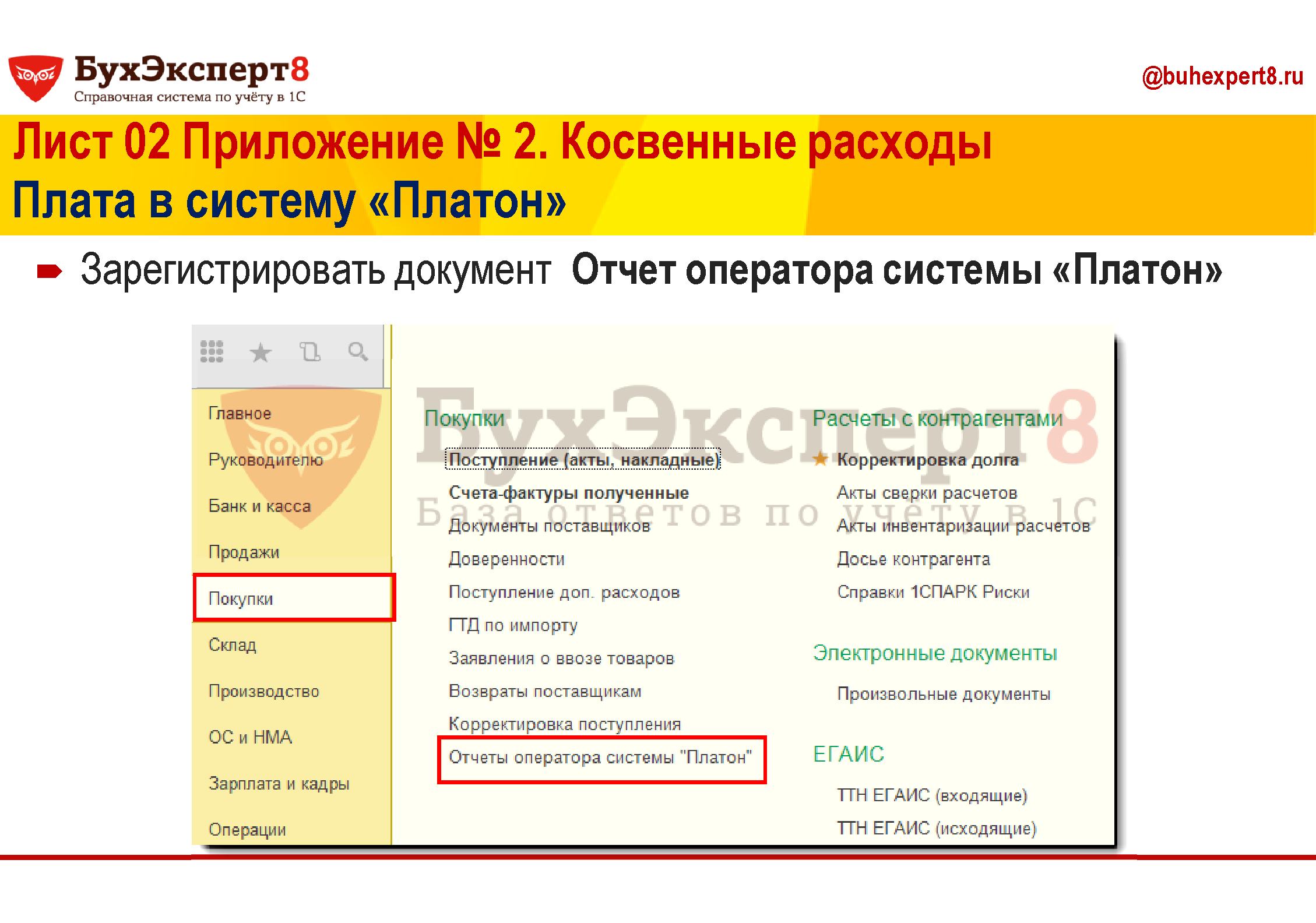 Зарегистрировать документ  Отчет оператора системы «Платон»