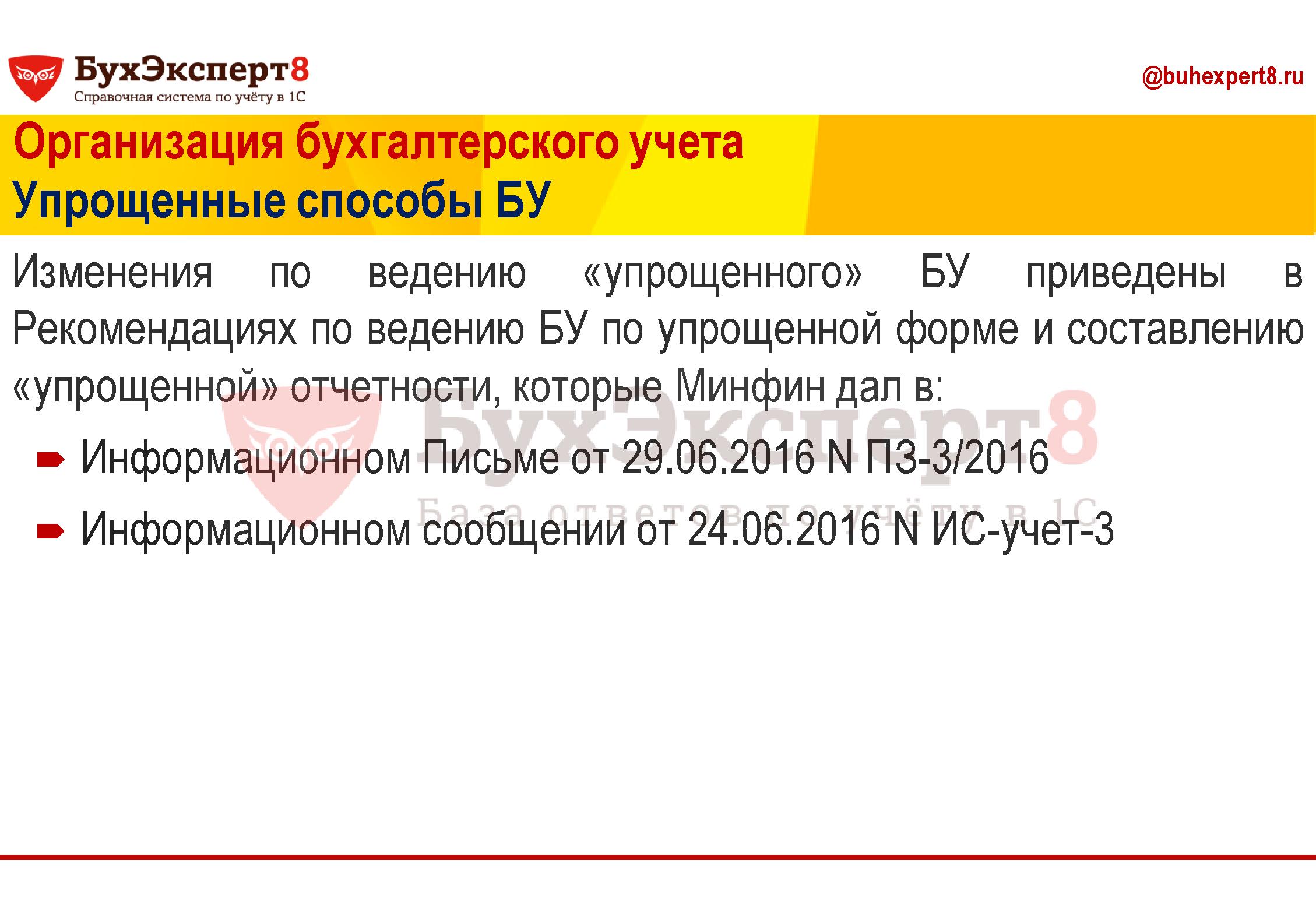 Изменения по ведению «упрощенного» БУ приведены в Рекомендациях по ведению БУ по упрощенной форме и составлению «упрощенной» отчетности, которые Минфин дал в: Информационном Письме от 29.06.2016 N ПЗ-3/2016 Информационном сообщении от 24.06.2016 N ИС-учет-3