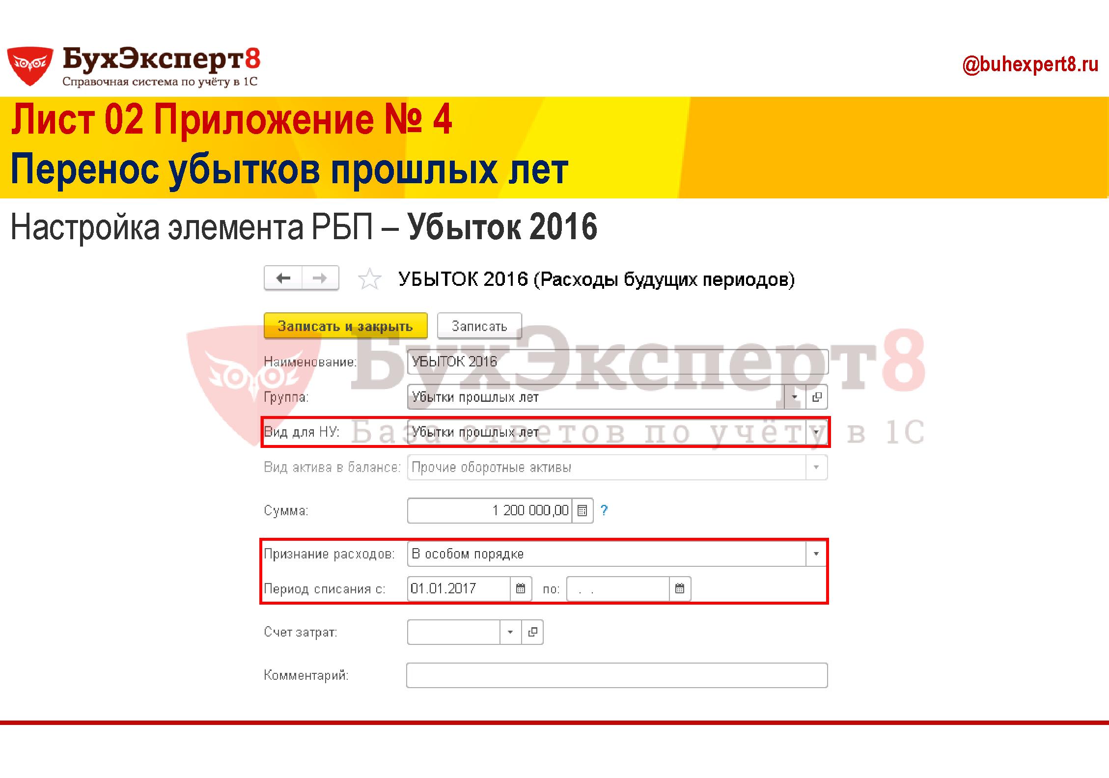 Настройка элемента РБП – Убыток 2016