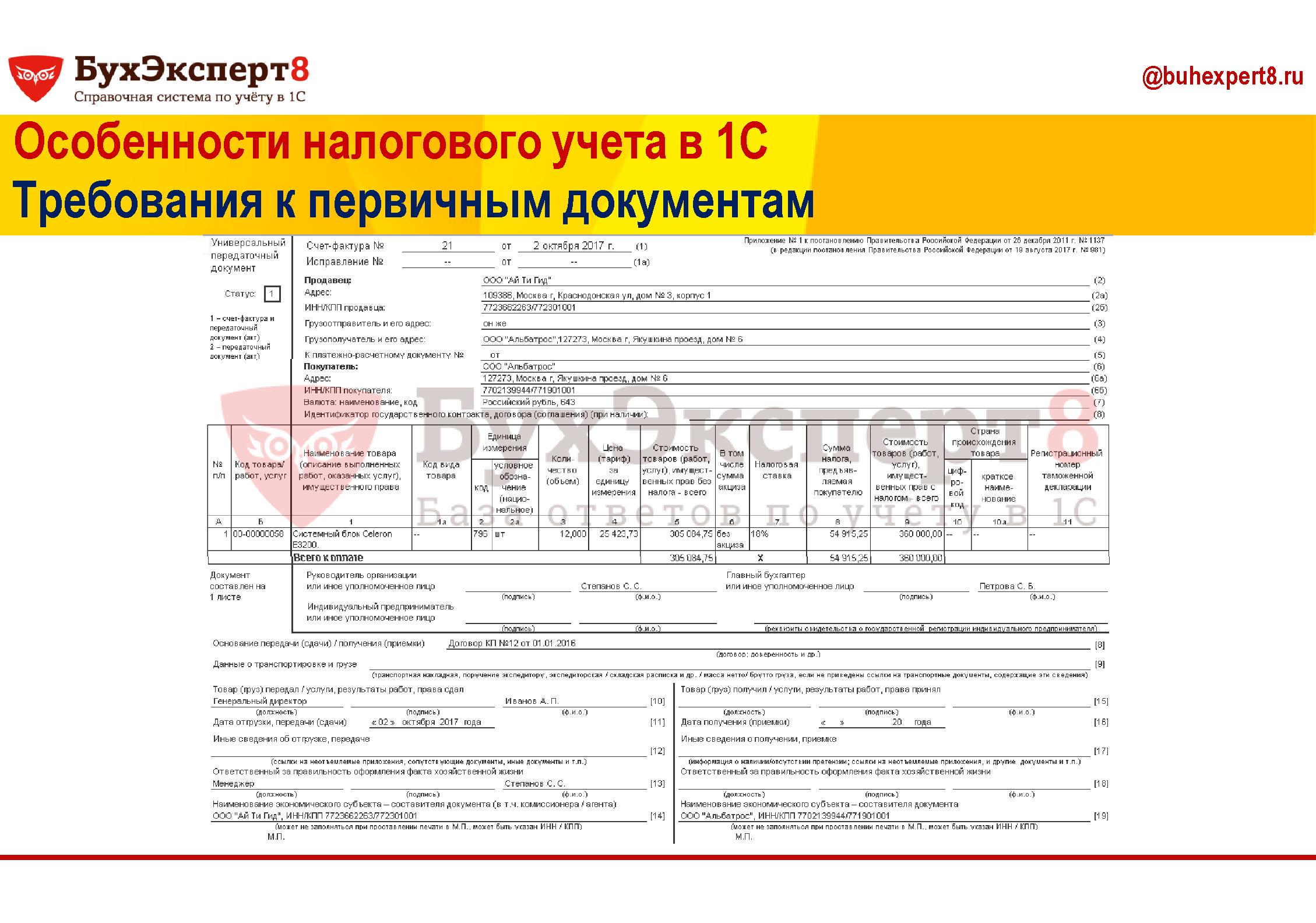 Особенности налогового учета в 1С Требования к первичным документам